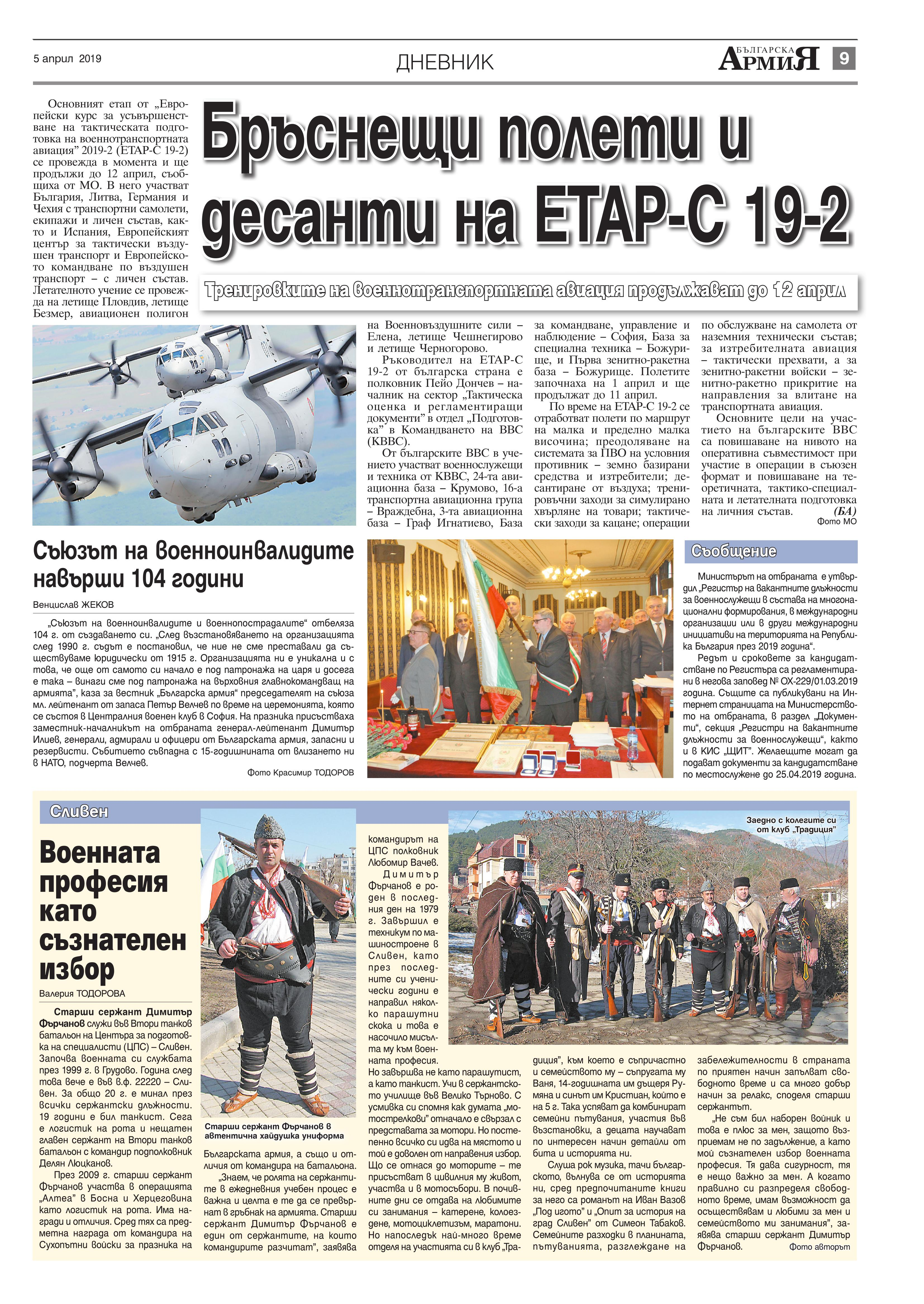 https://armymedia.bg/wp-content/uploads/2015/06/09.page1_-88.jpg