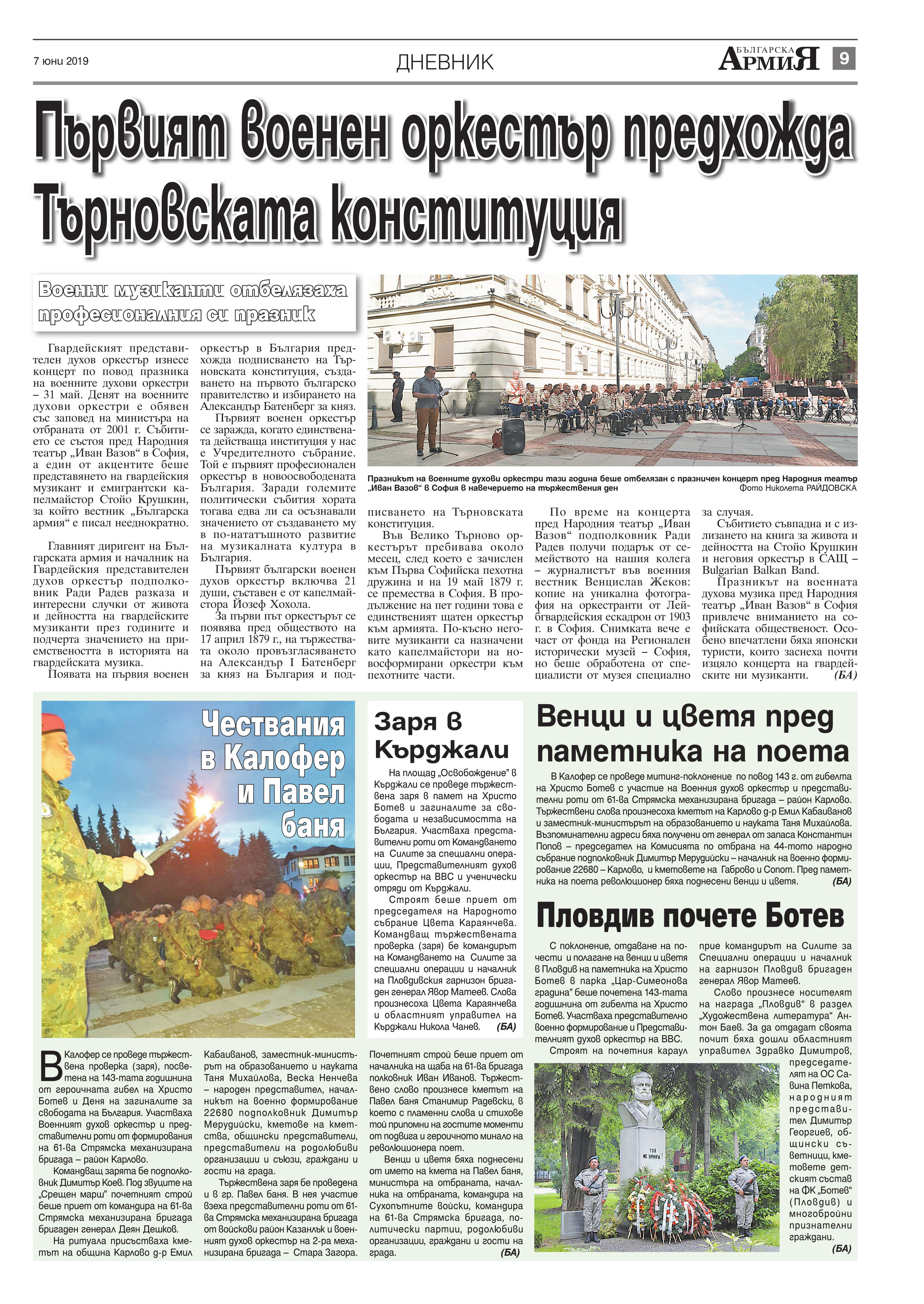 https://armymedia.bg/wp-content/uploads/2015/06/09.page1_-96.jpg