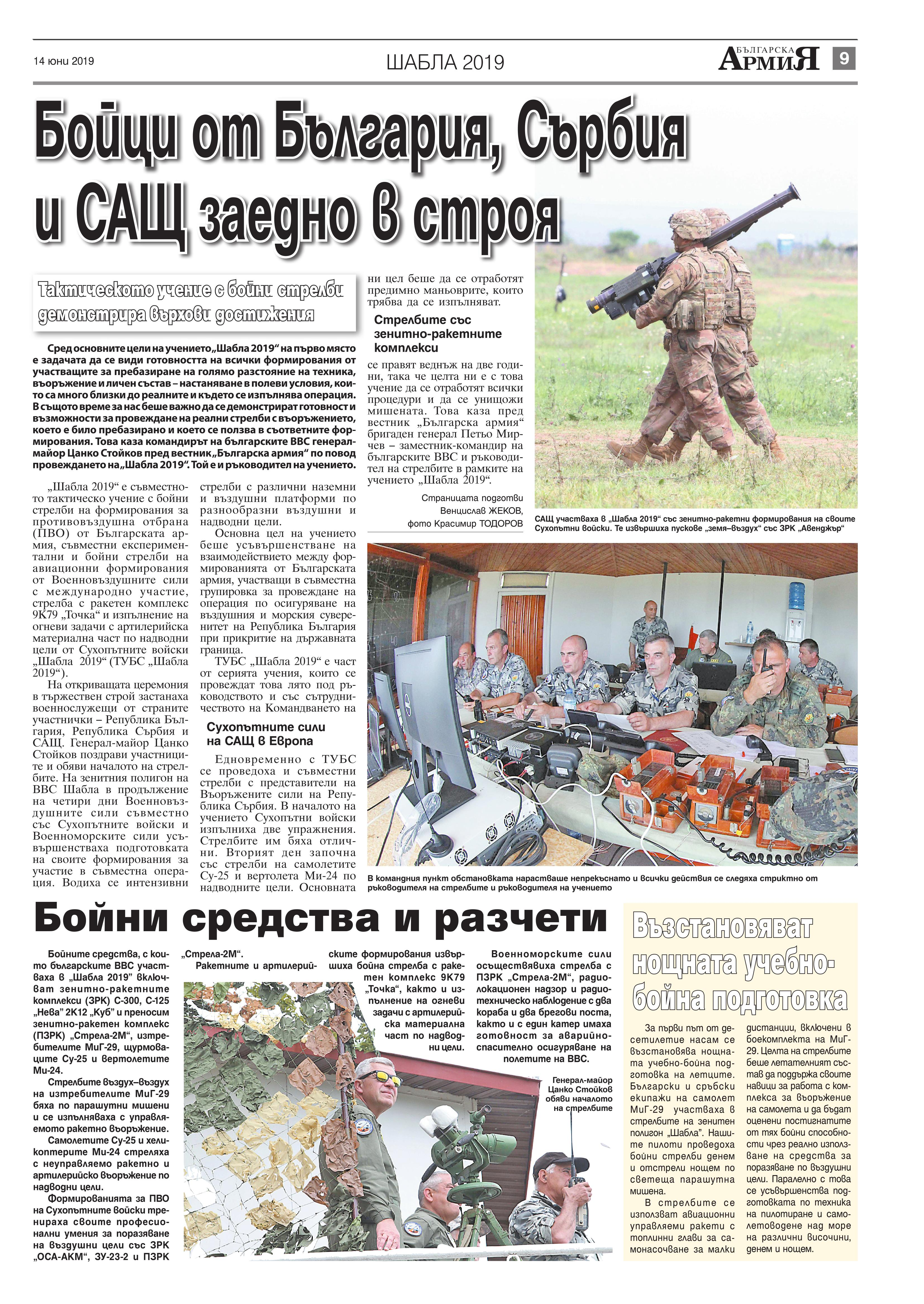 https://armymedia.bg/wp-content/uploads/2015/06/09.page1_-97.jpg