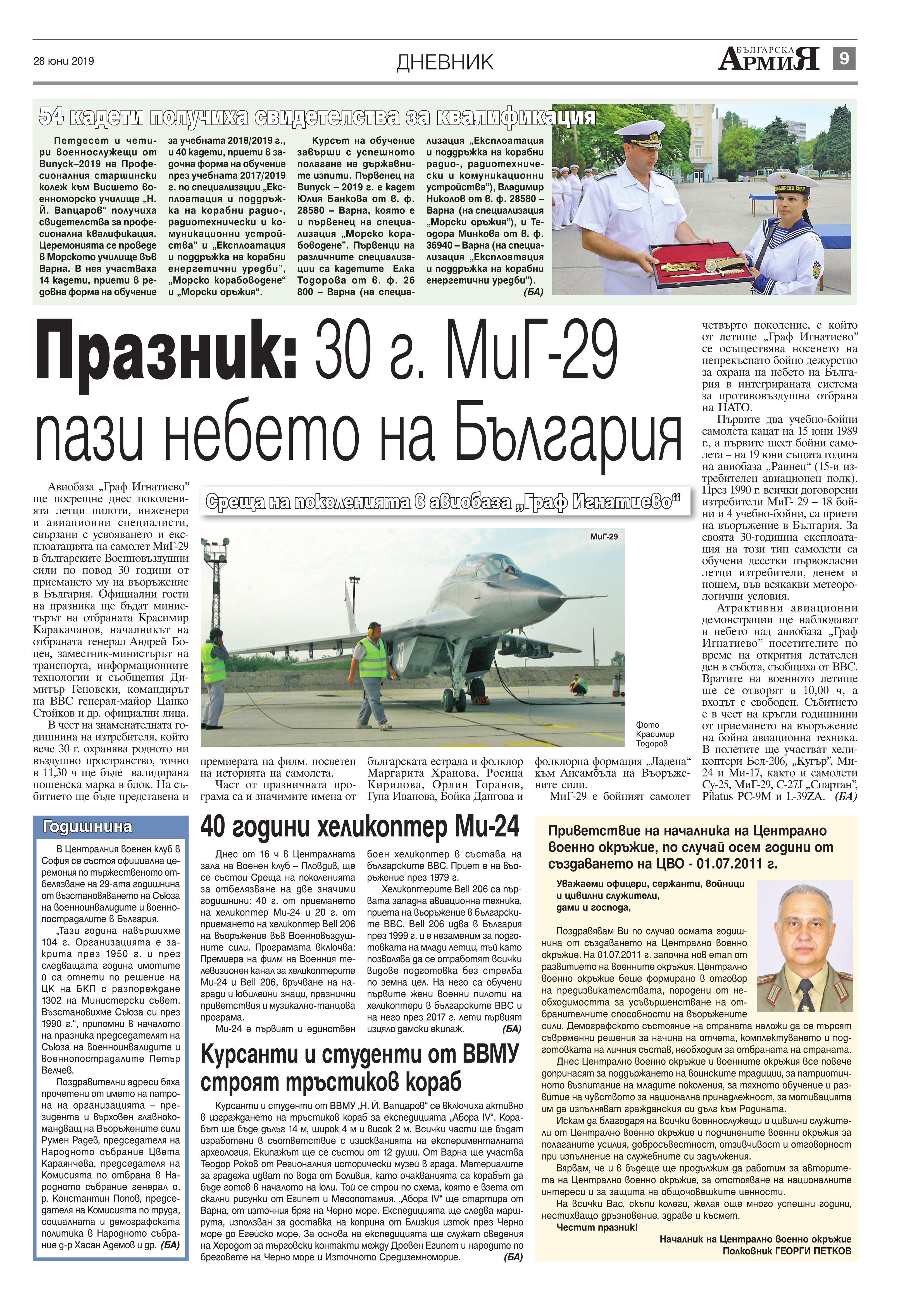 https://armymedia.bg/wp-content/uploads/2015/06/09.page1_-99.jpg