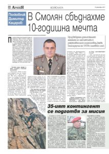 https://armymedia.bg/wp-content/uploads/2015/06/10-15-213x300.jpg