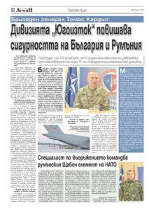 https://armymedia.bg/wp-content/uploads/2015/06/10-18-213x300.jpg