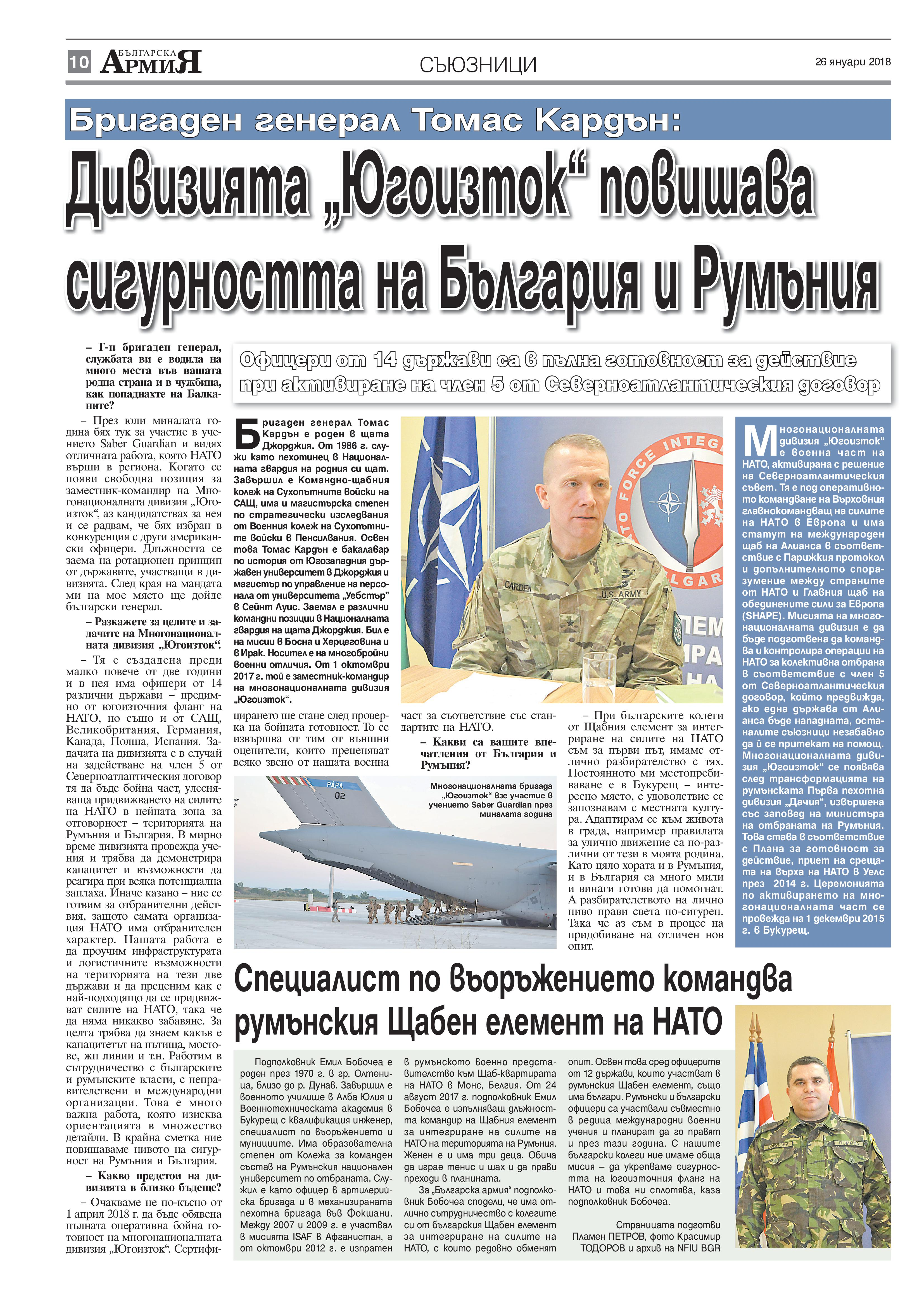 https://armymedia.bg/wp-content/uploads/2015/06/10-18.jpg