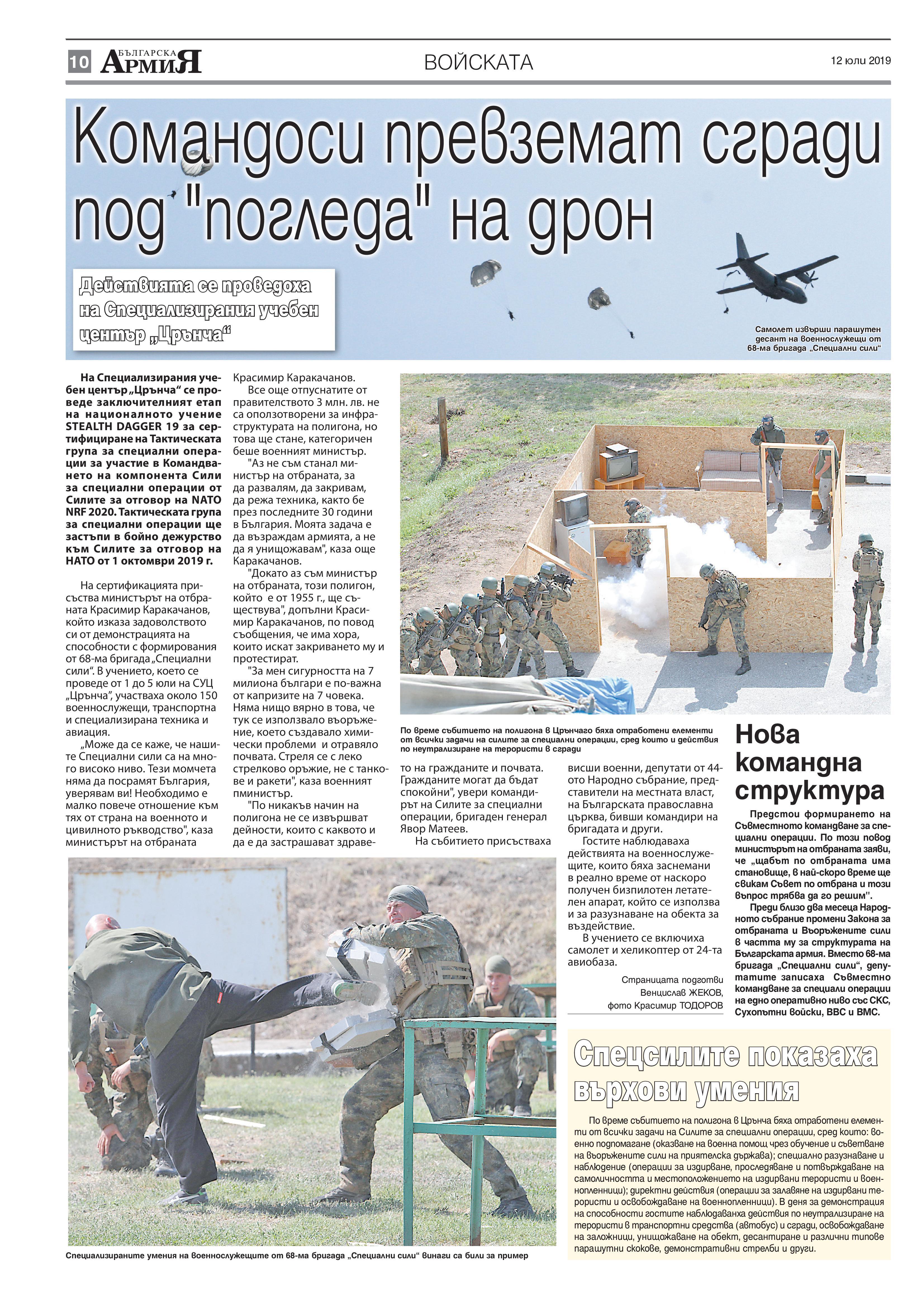 https://armymedia.bg/wp-content/uploads/2015/06/10-29.jpg