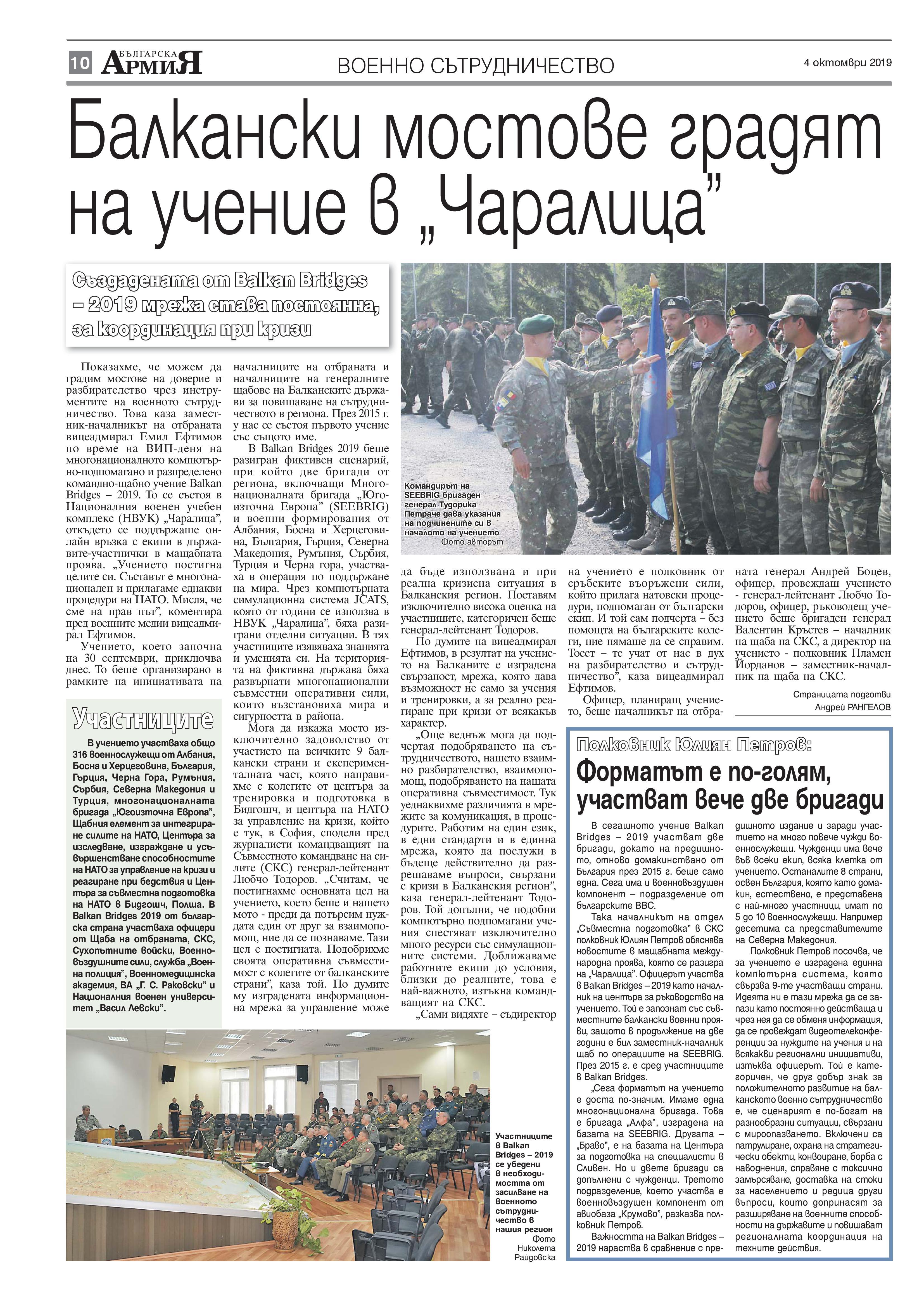 https://armymedia.bg/wp-content/uploads/2015/06/10-33.jpg