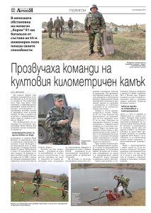 https://armymedia.bg/wp-content/uploads/2015/06/10-34-213x300.jpg