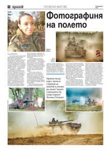 https://armymedia.bg/wp-content/uploads/2015/06/10-35-213x300.jpg