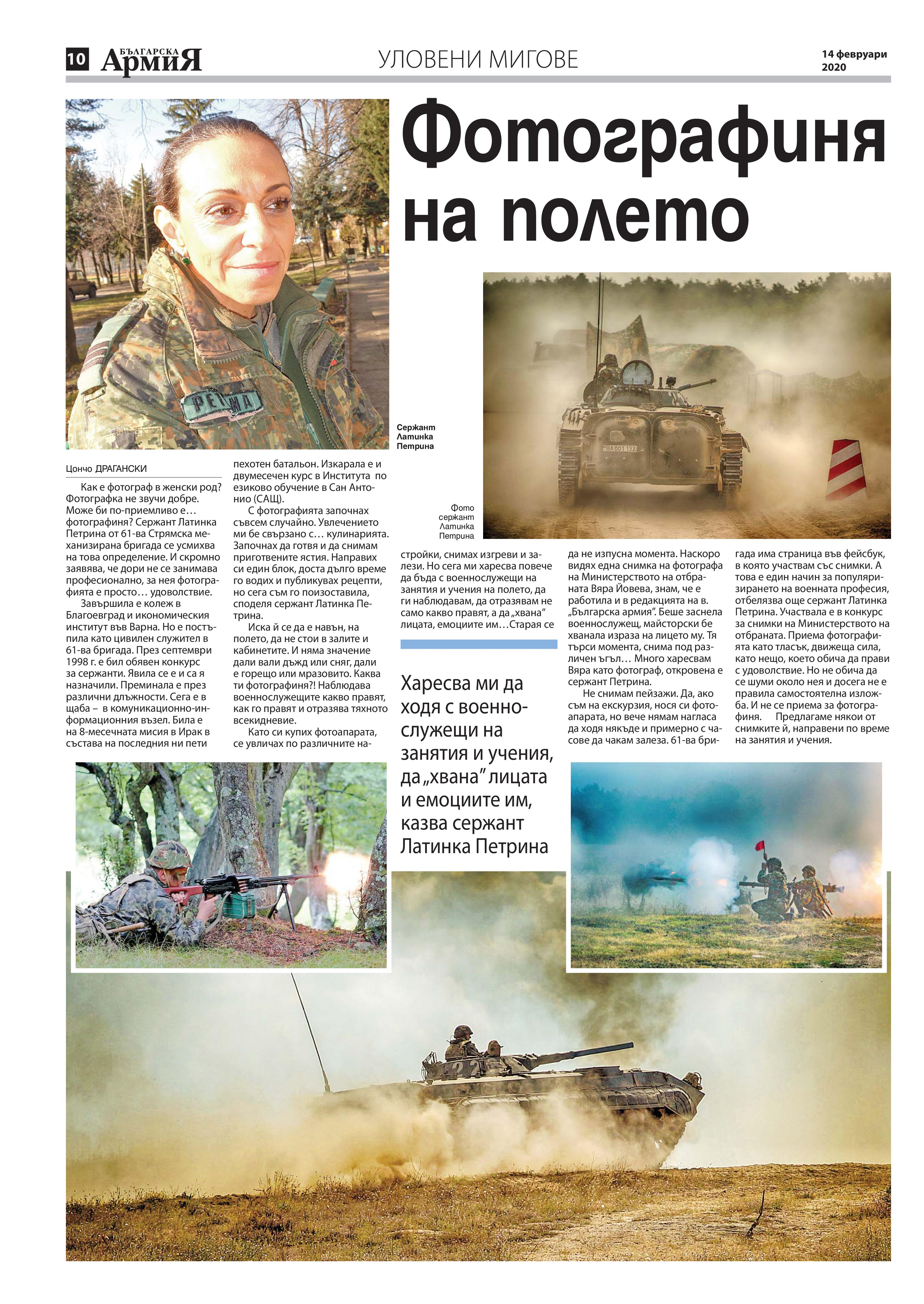 https://armymedia.bg/wp-content/uploads/2015/06/10-35.jpg