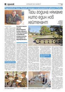 https://armymedia.bg/wp-content/uploads/2015/06/10-40-213x300.jpg