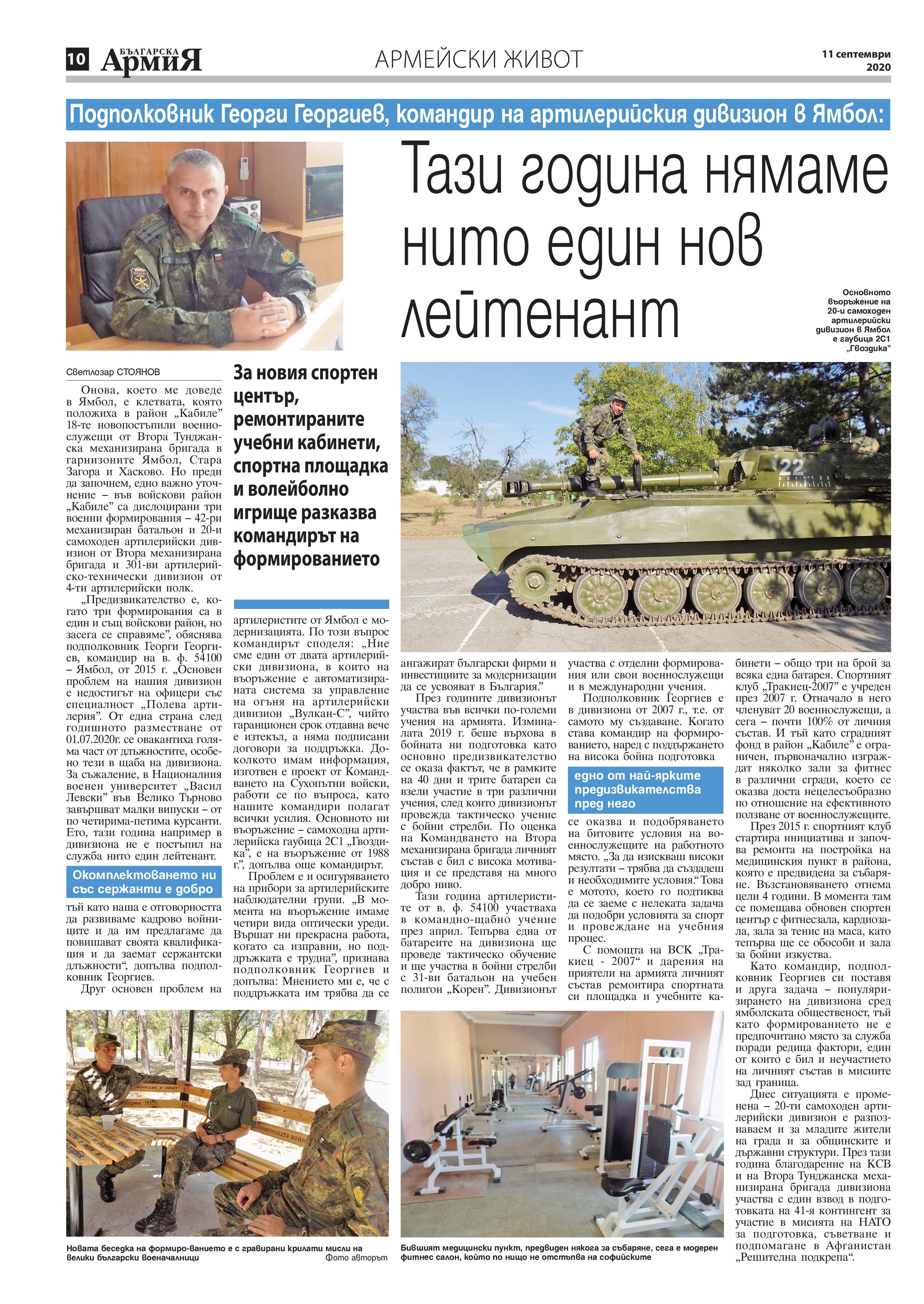 https://armymedia.bg/wp-content/uploads/2015/06/10-40.jpg