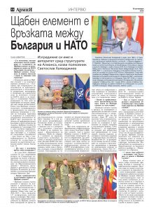 https://armymedia.bg/wp-content/uploads/2015/06/10-41-213x300.jpg