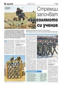 https://armymedia.bg/wp-content/uploads/2015/06/10-43-213x300.jpg