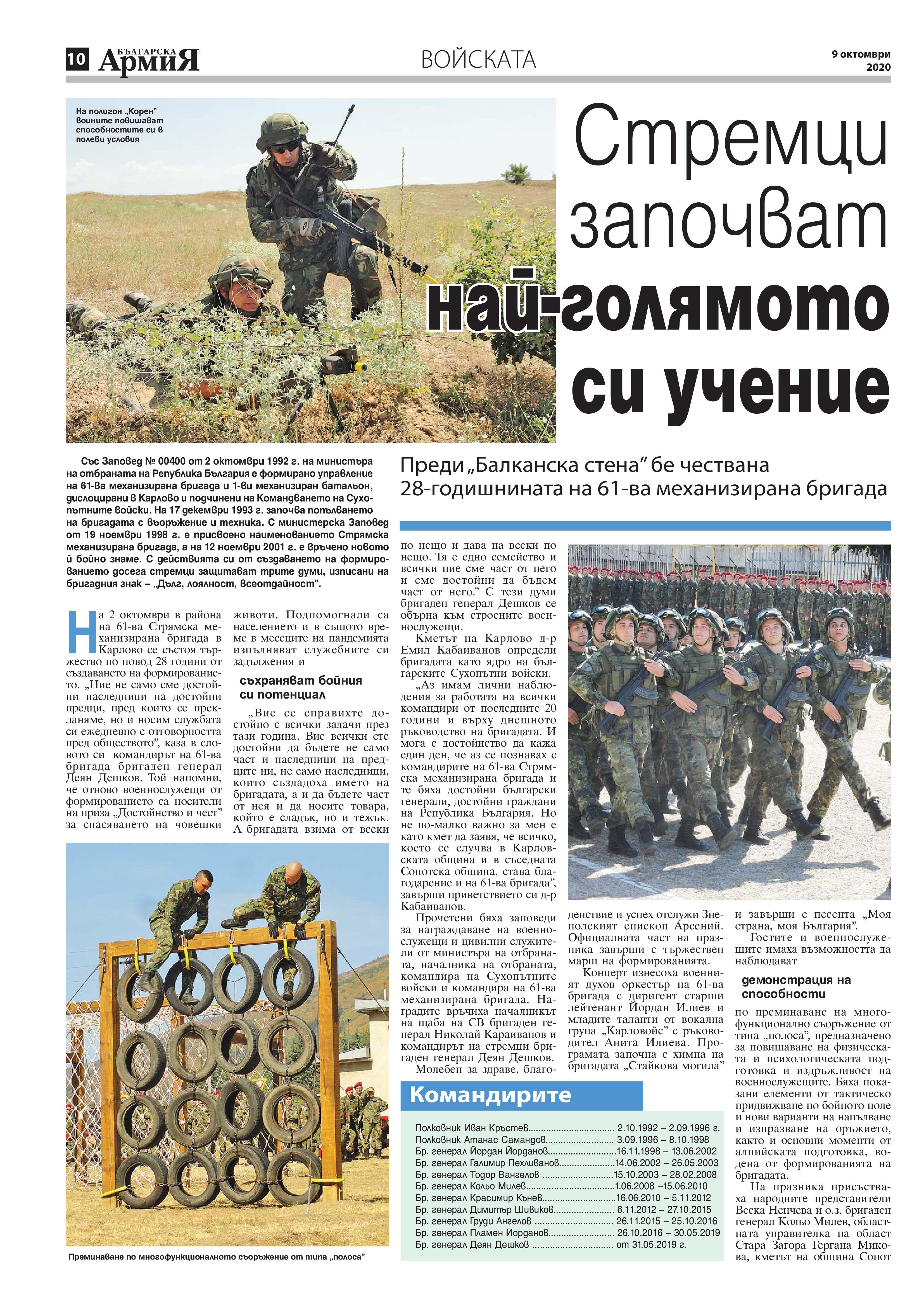 https://armymedia.bg/wp-content/uploads/2015/06/10-43.jpg