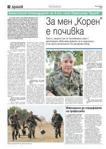 https://armymedia.bg/wp-content/uploads/2015/06/10-44-213x300.jpg
