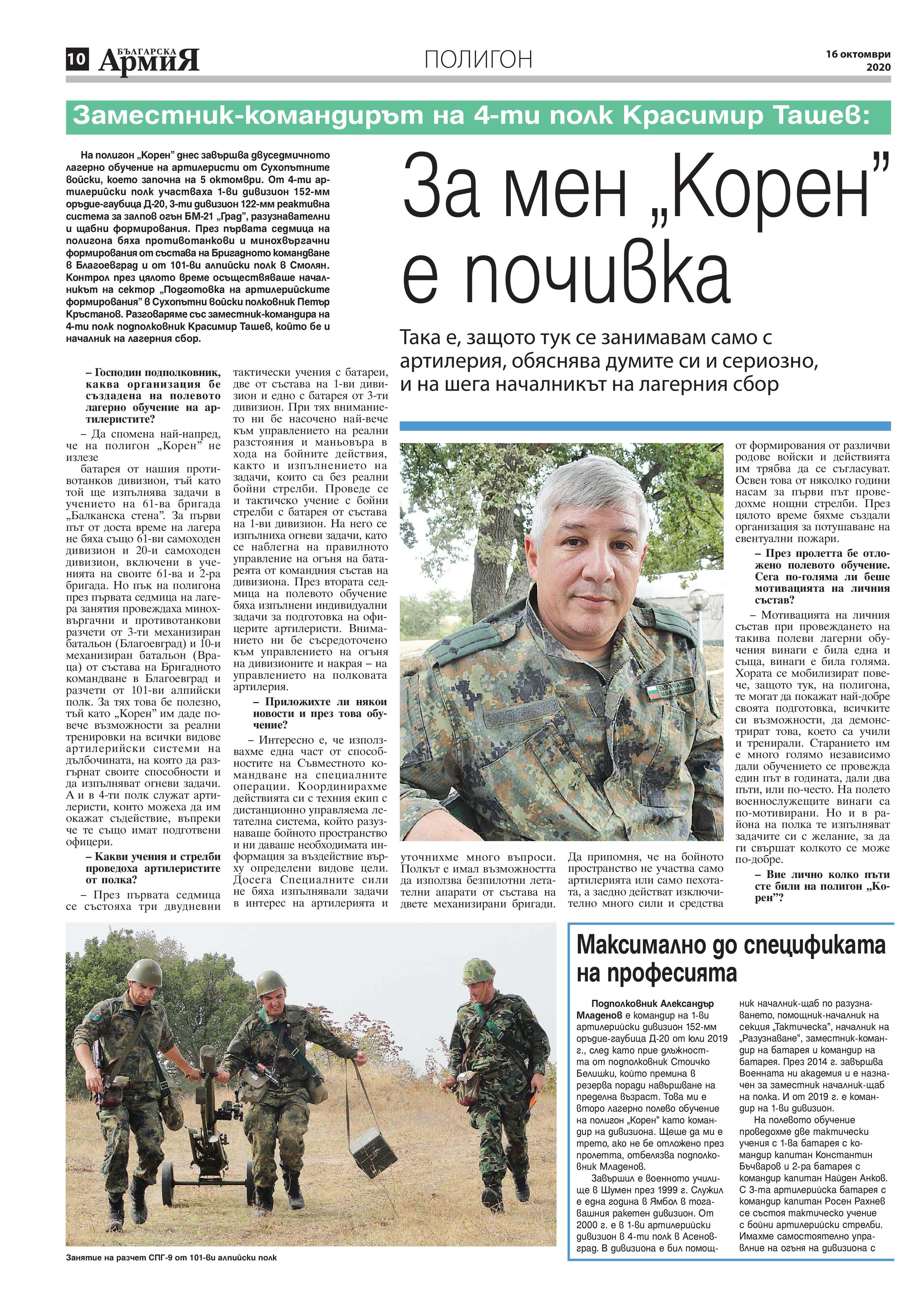 https://armymedia.bg/wp-content/uploads/2015/06/10-44.jpg
