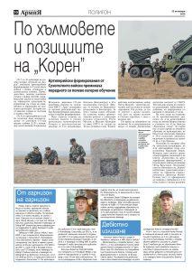 https://armymedia.bg/wp-content/uploads/2015/06/10-45-213x300.jpg