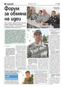https://armymedia.bg/wp-content/uploads/2015/06/10-46-213x300.jpg