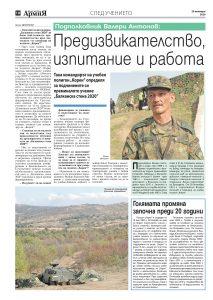 https://armymedia.bg/wp-content/uploads/2015/06/10-49-213x300.jpg