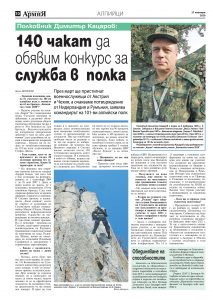 https://armymedia.bg/wp-content/uploads/2015/06/10-50-213x300.jpg