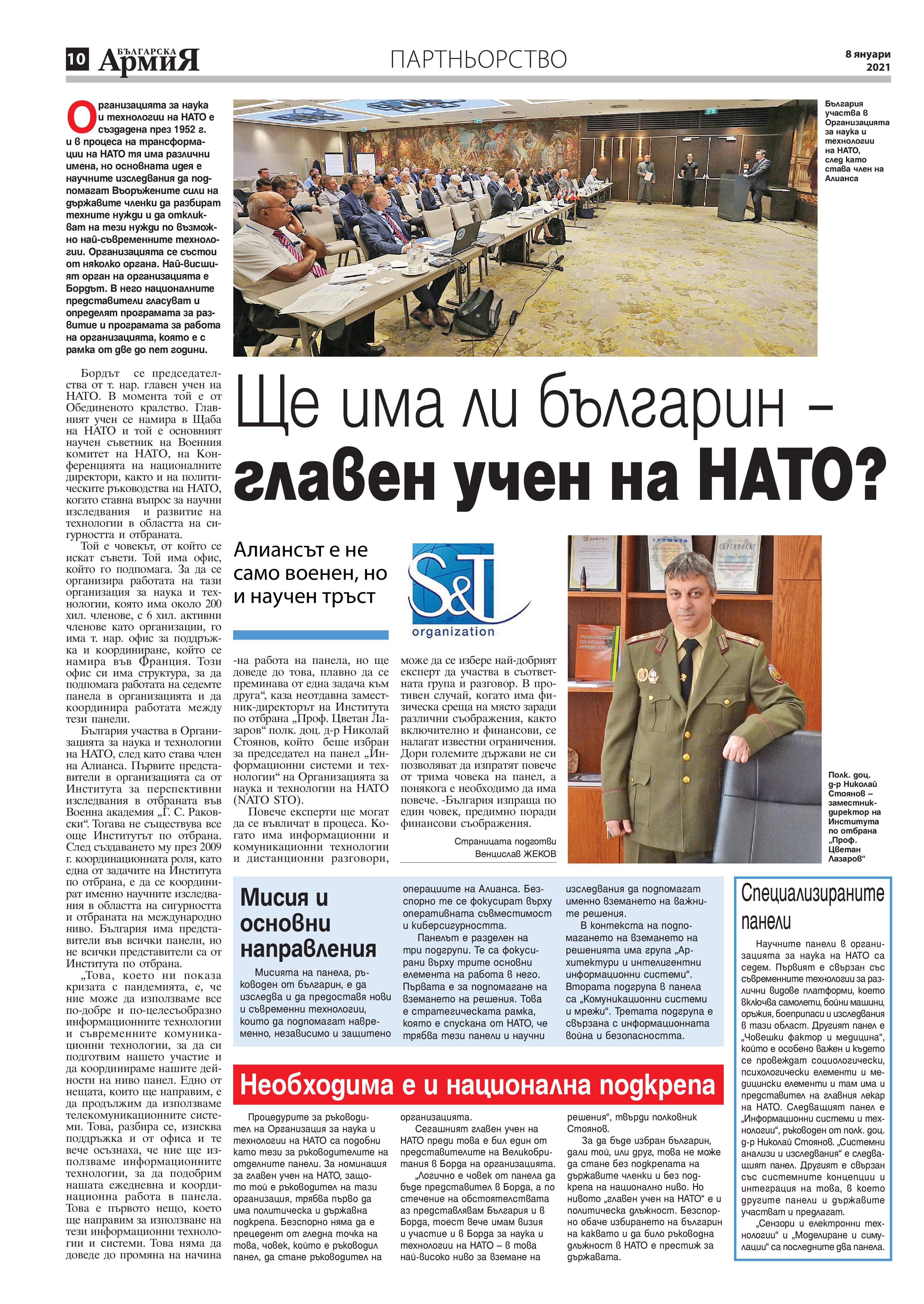 https://armymedia.bg/wp-content/uploads/2015/06/10-55.jpg