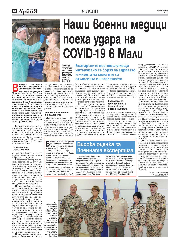 https://armymedia.bg/wp-content/uploads/2015/06/10-59.jpg