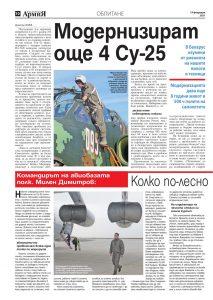 https://armymedia.bg/wp-content/uploads/2015/06/10-61-213x300.jpg