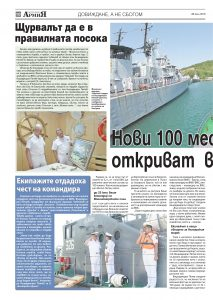 https://armymedia.bg/wp-content/uploads/2015/06/10.page1_-101-213x300.jpg