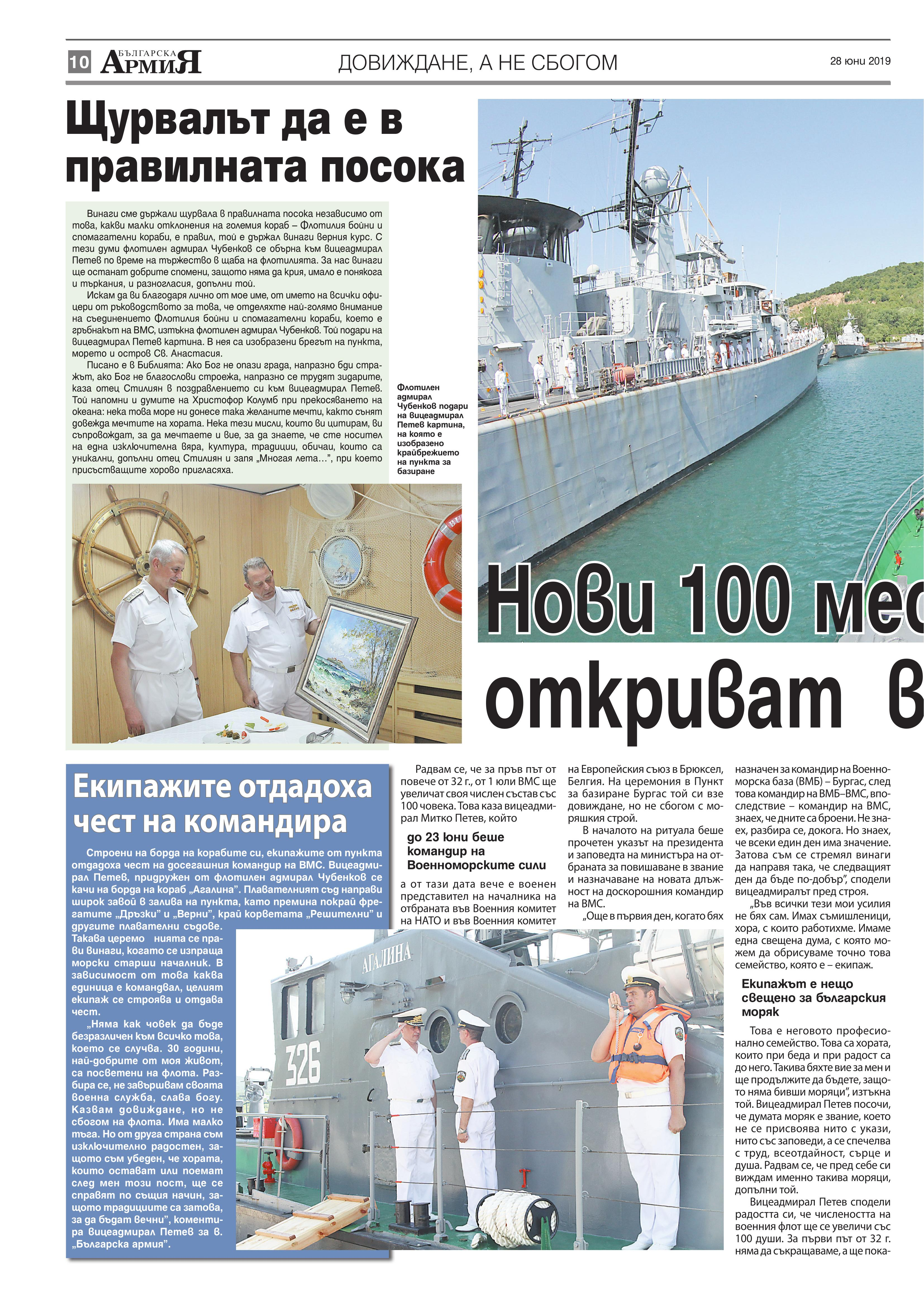https://armymedia.bg/wp-content/uploads/2015/06/10.page1_-101.jpg