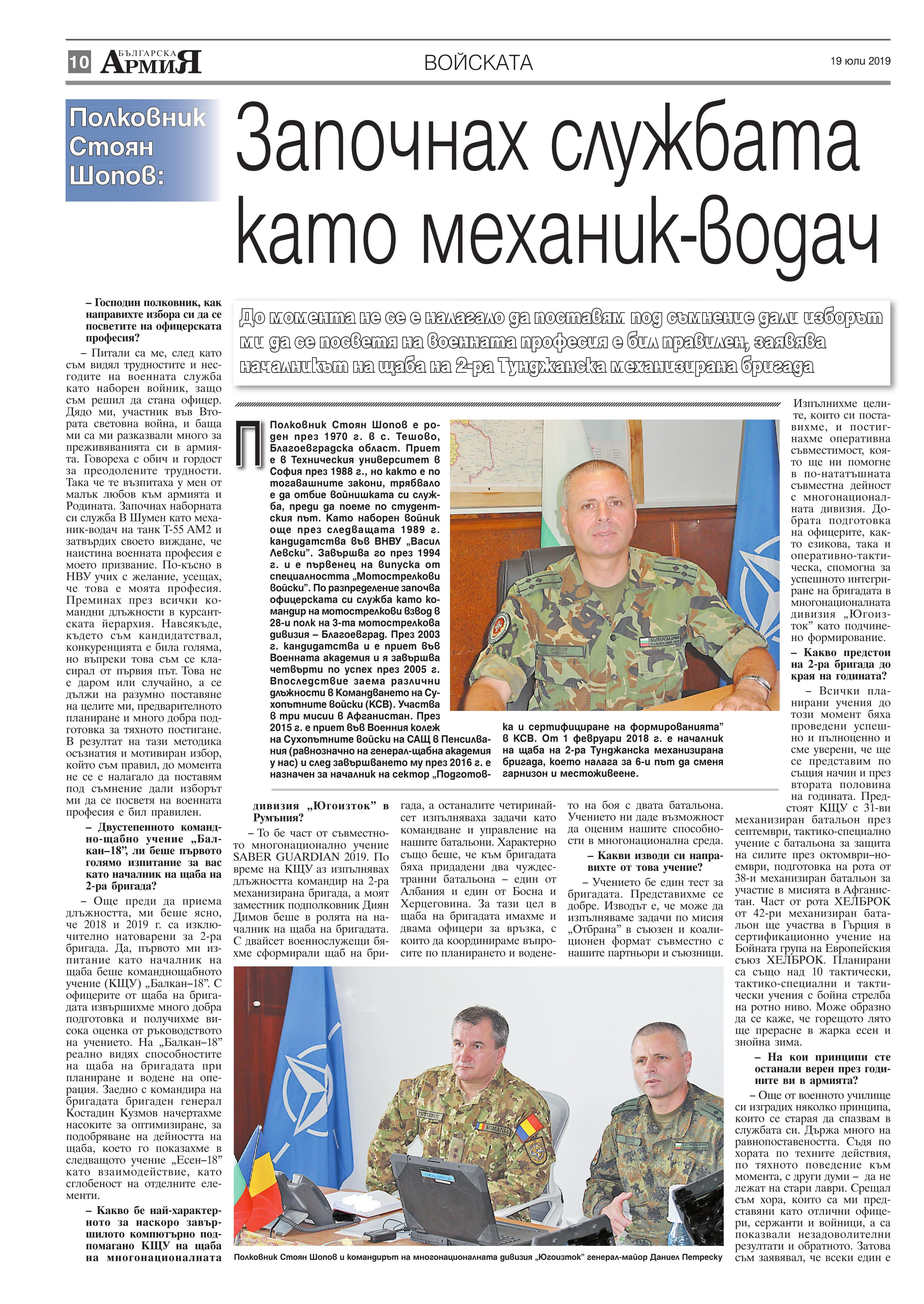 https://armymedia.bg/wp-content/uploads/2015/06/10.page1_-103.jpg