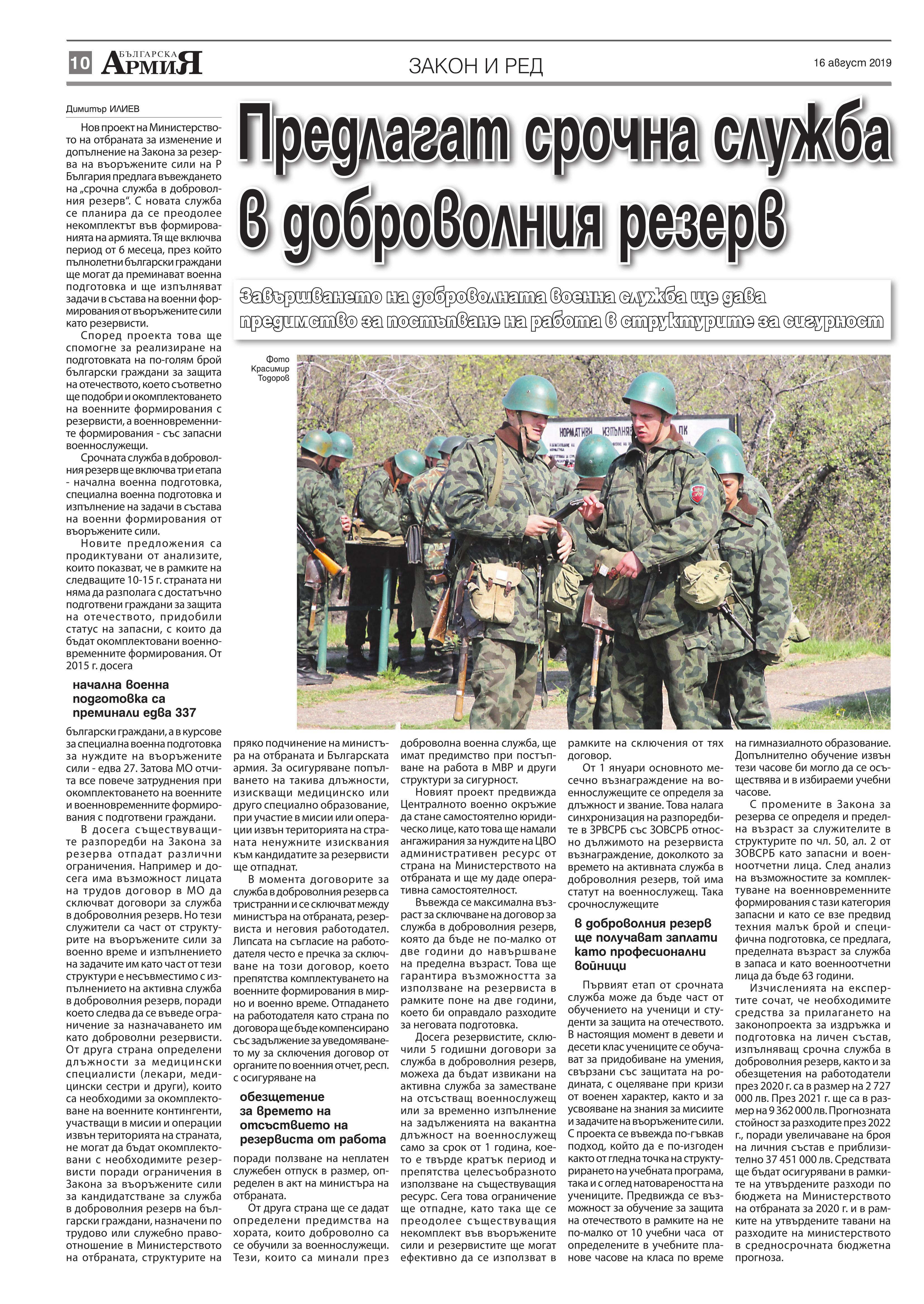 https://armymedia.bg/wp-content/uploads/2015/06/10.page1_-107.jpg