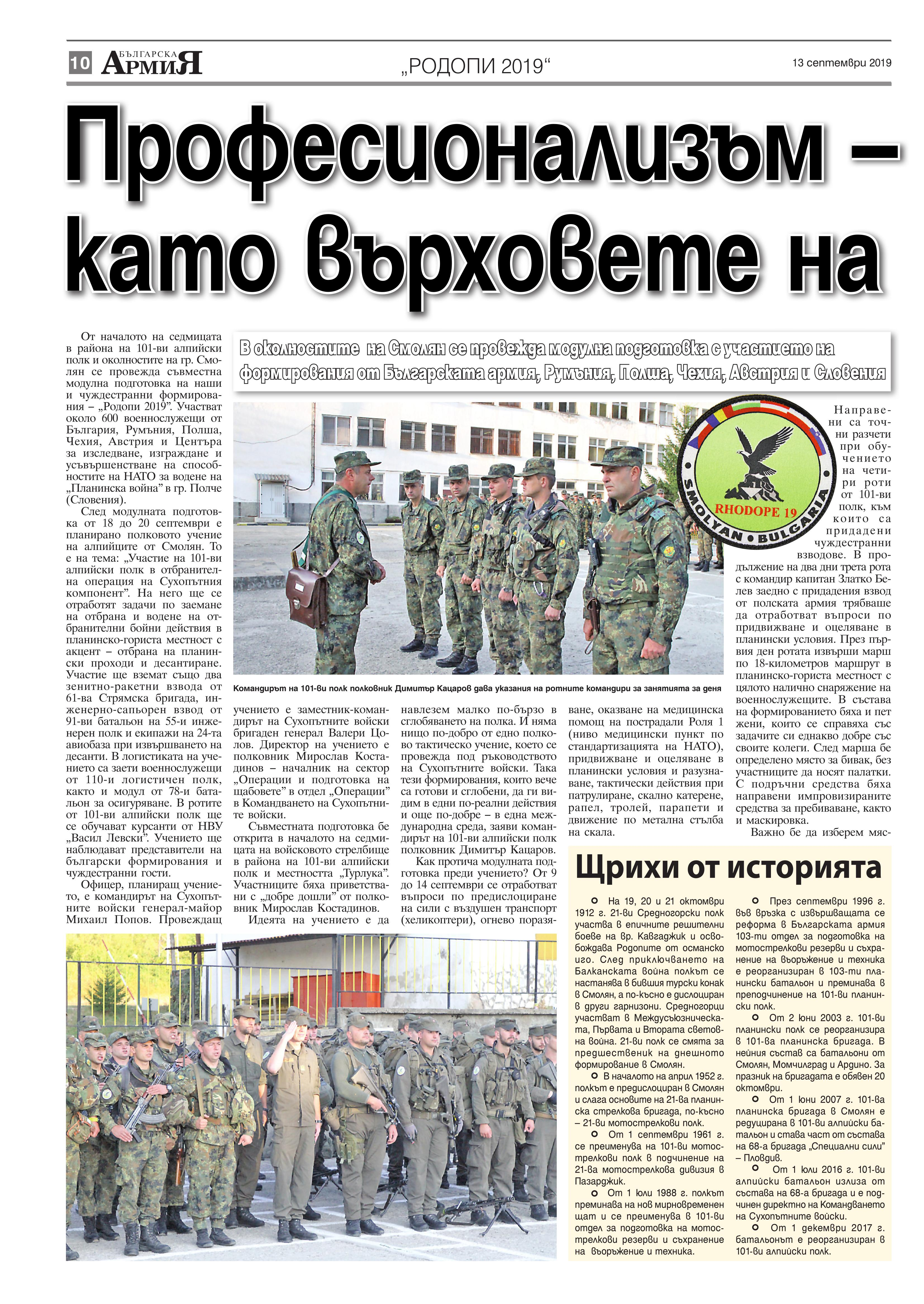 https://armymedia.bg/wp-content/uploads/2015/06/10.page1_-109.jpg
