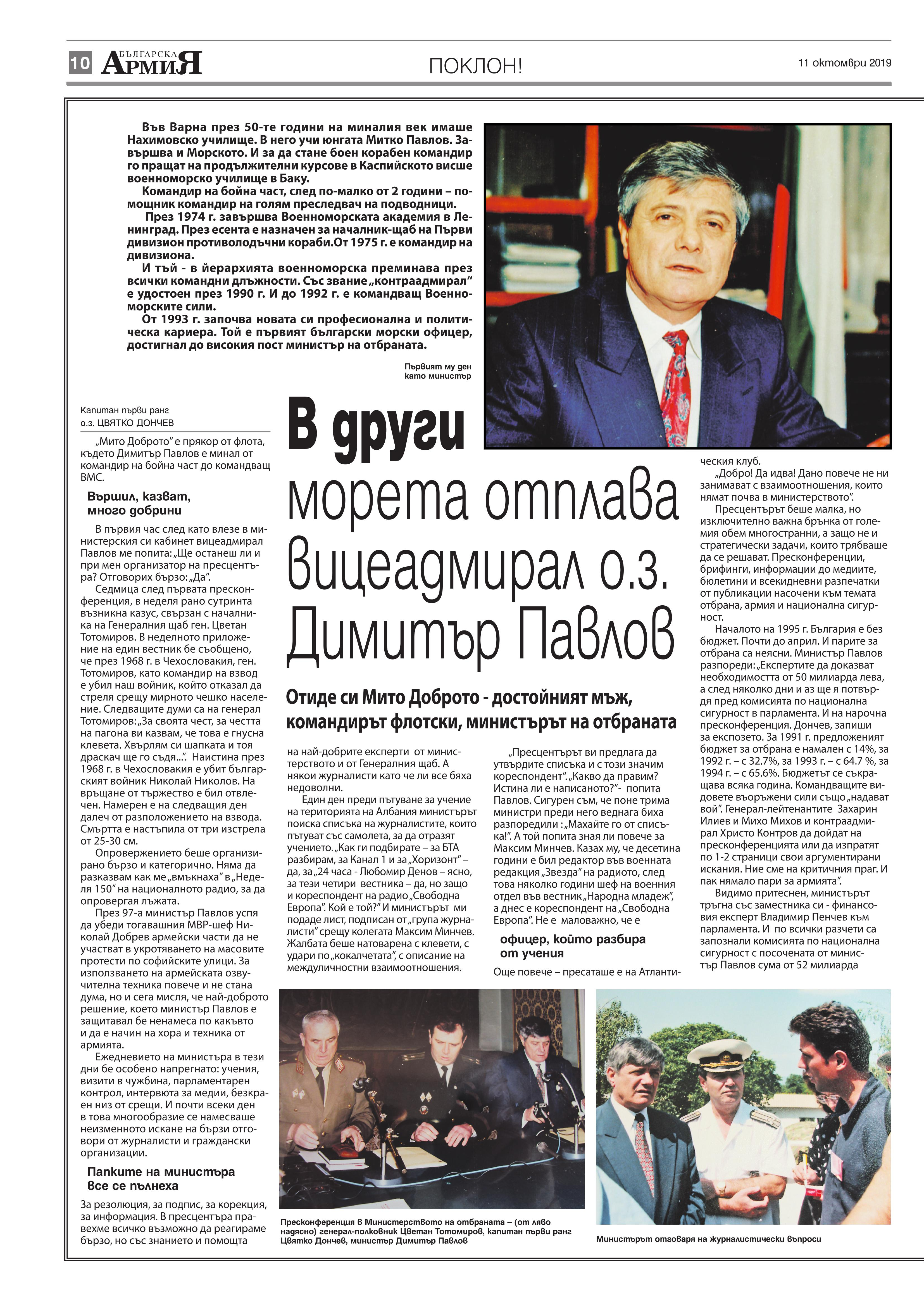 https://armymedia.bg/wp-content/uploads/2015/06/10.page1_-111.jpg