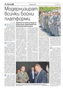 https://armymedia.bg/wp-content/uploads/2015/06/10.page1_-112-213x300.jpg