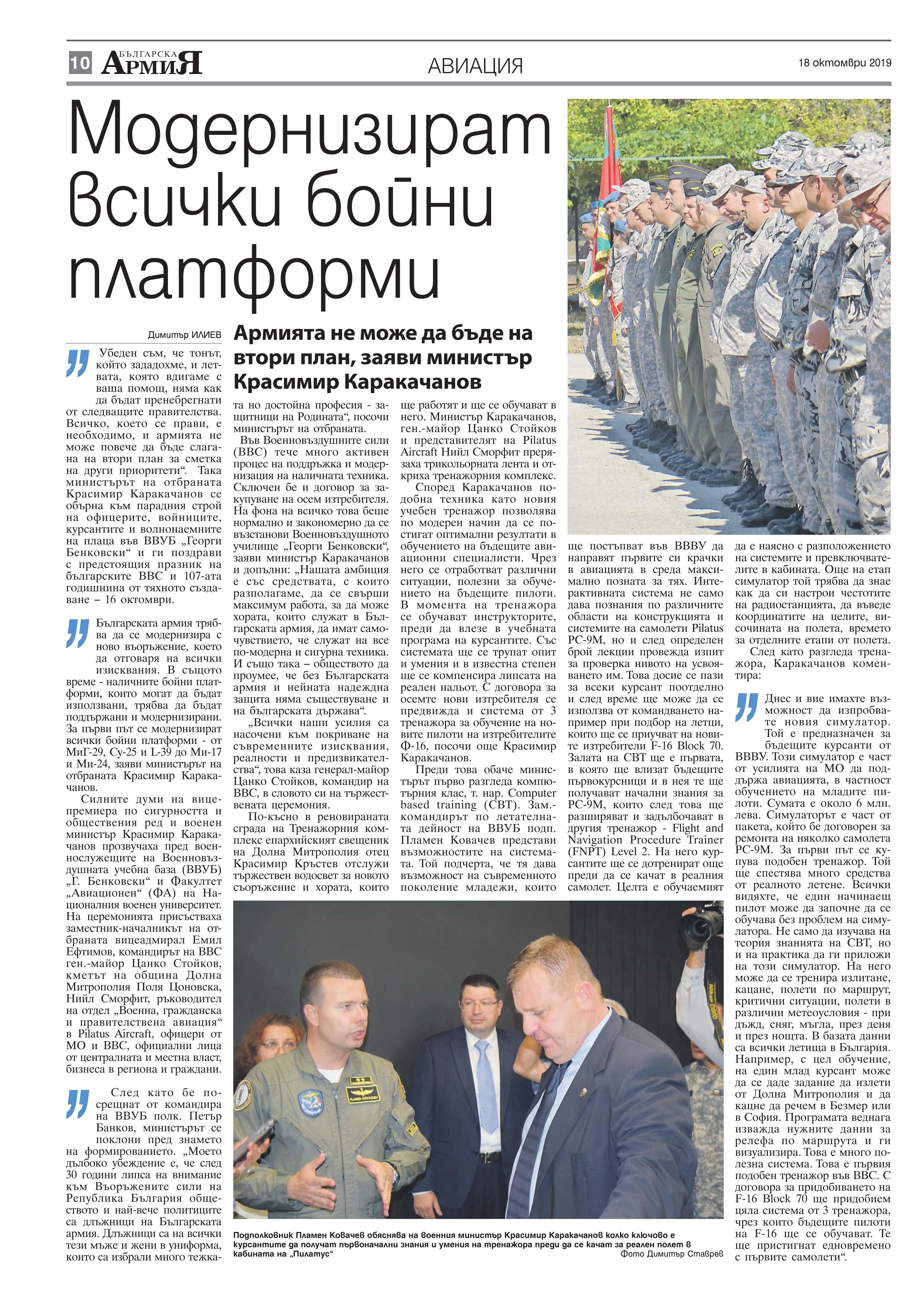 https://armymedia.bg/wp-content/uploads/2015/06/10.page1_-112.jpg