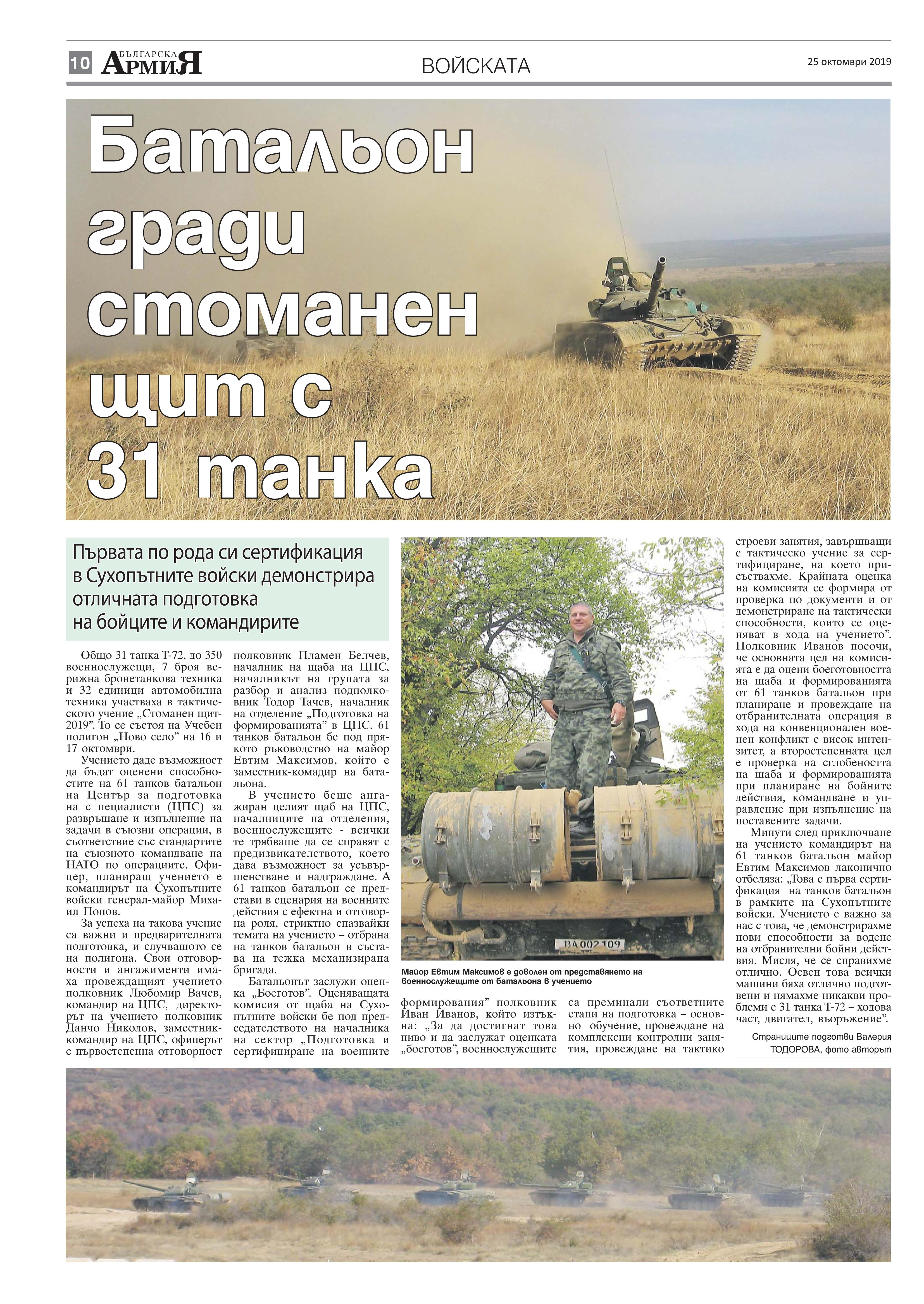https://armymedia.bg/wp-content/uploads/2015/06/10.page1_-113.jpg