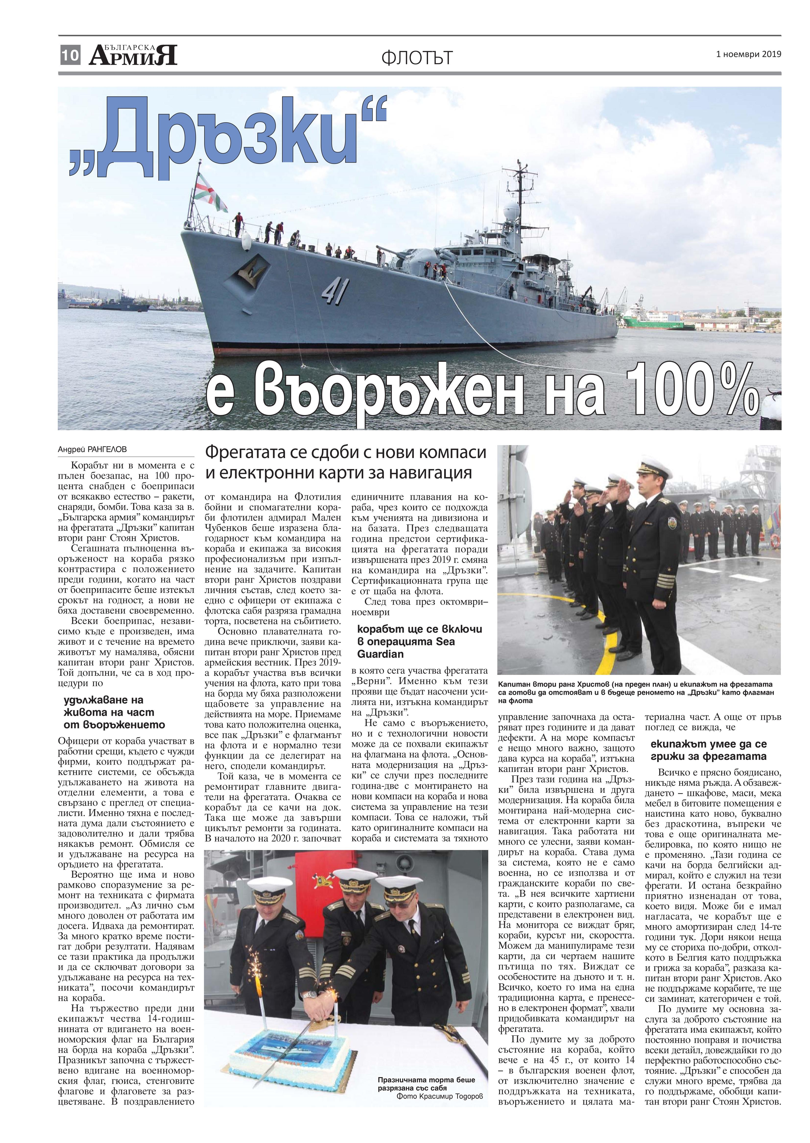 https://armymedia.bg/wp-content/uploads/2015/06/10.page1_-114.jpg