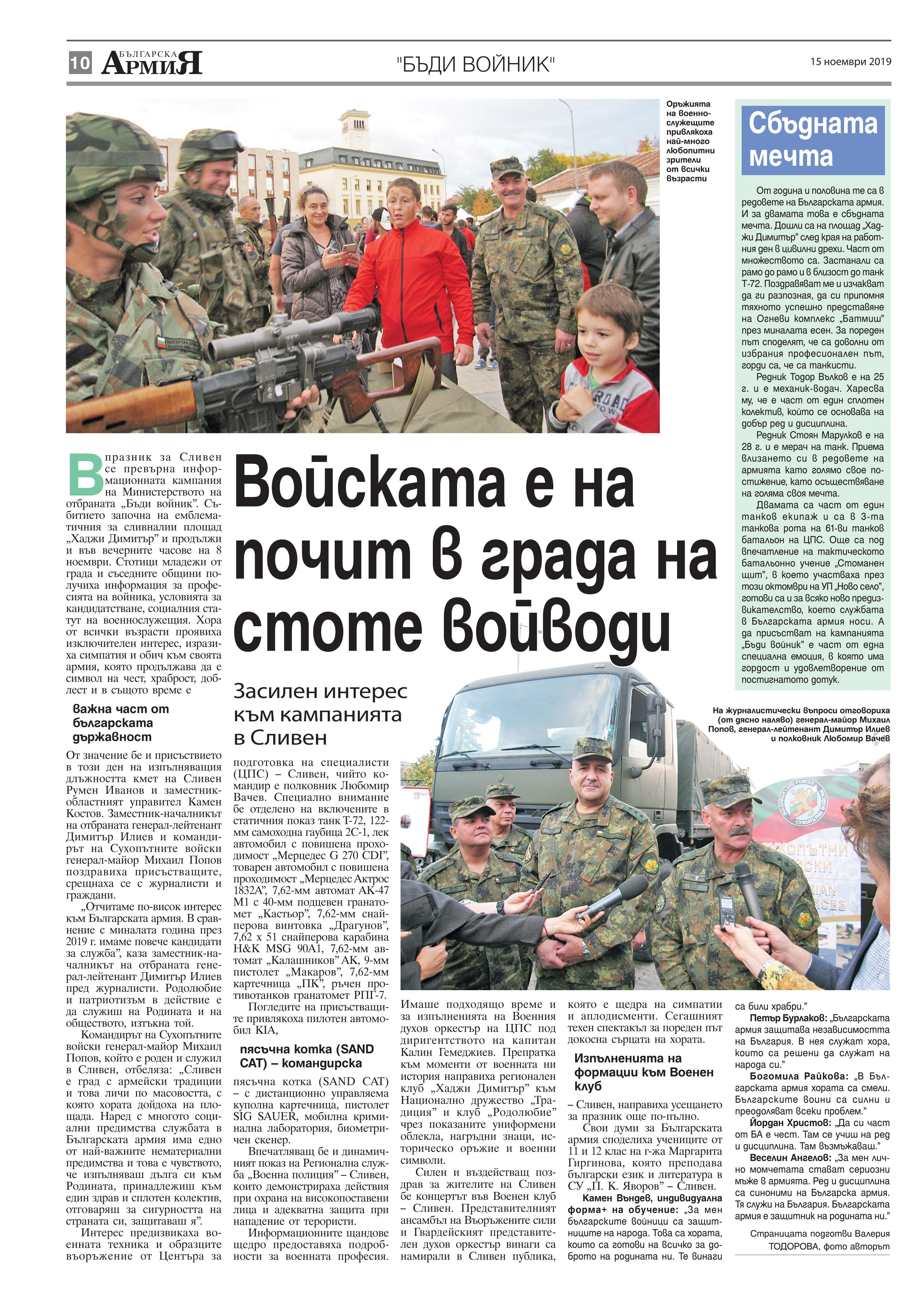 https://armymedia.bg/wp-content/uploads/2015/06/10.page1_-116.jpg