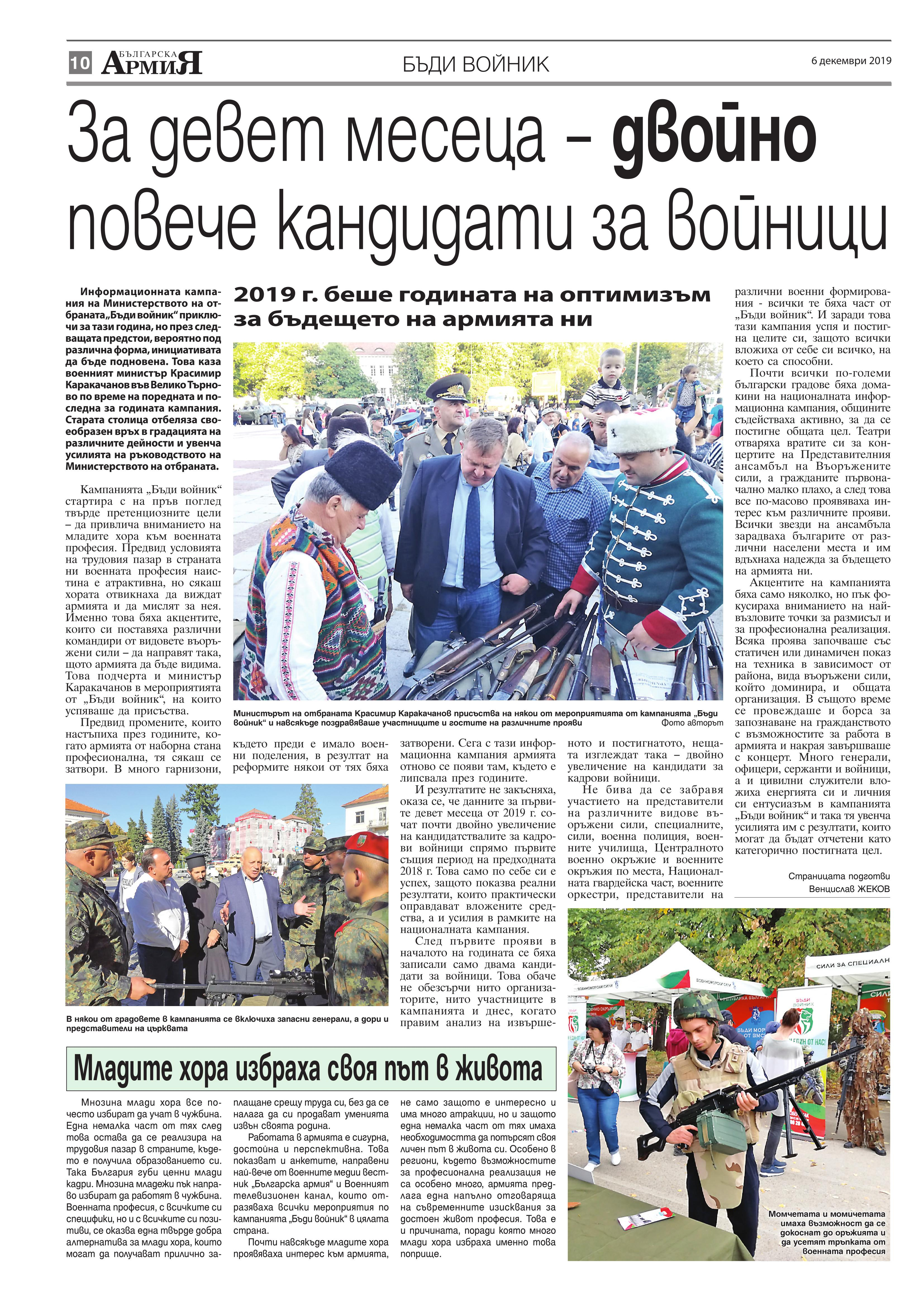 https://armymedia.bg/wp-content/uploads/2015/06/10.page1_-118.jpg