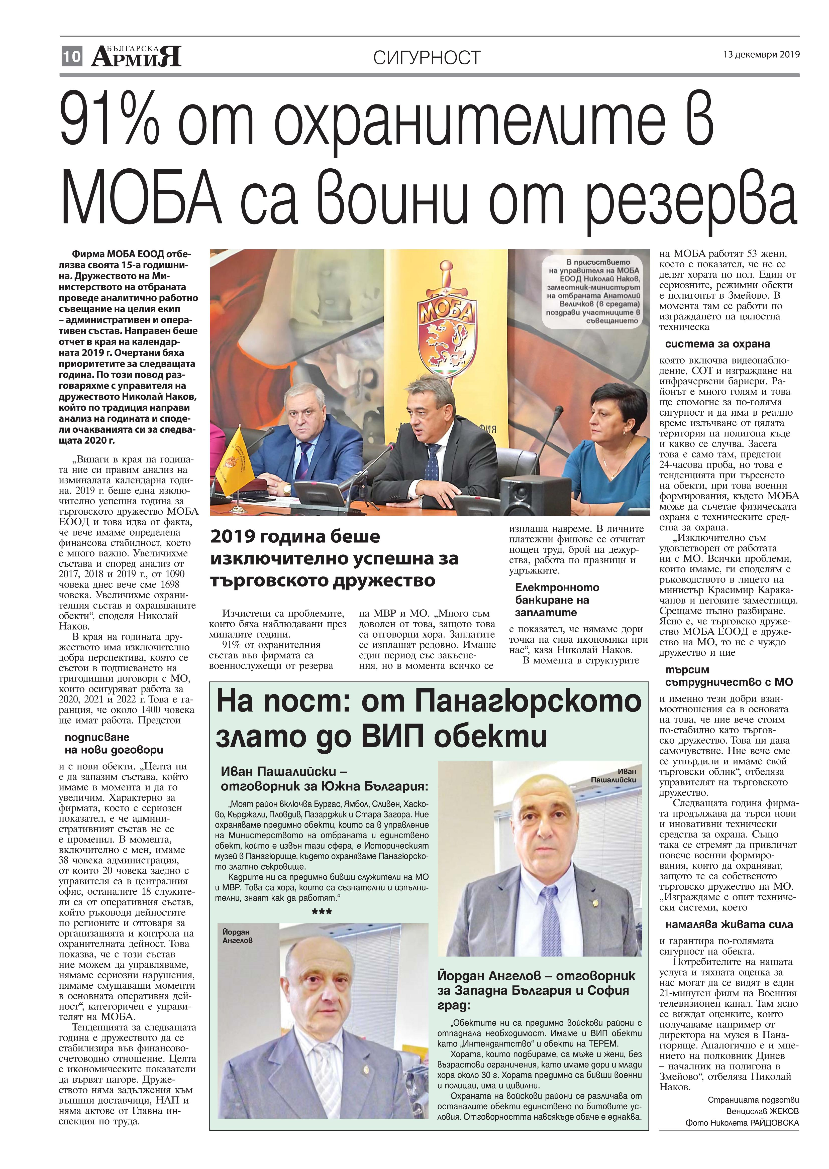 https://armymedia.bg/wp-content/uploads/2015/06/10.page1_-119.jpg
