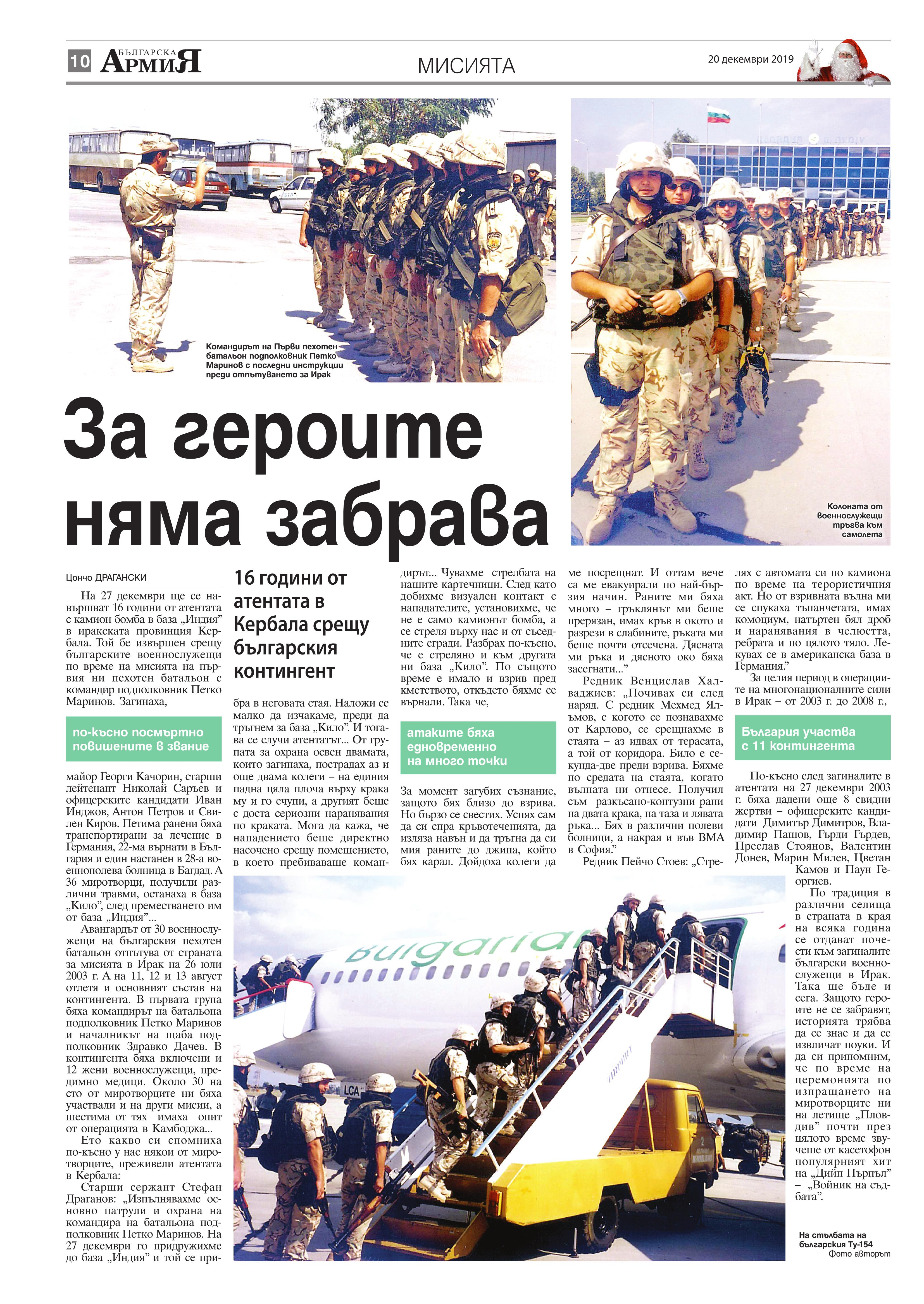 https://armymedia.bg/wp-content/uploads/2015/06/10.page1_-120.jpg