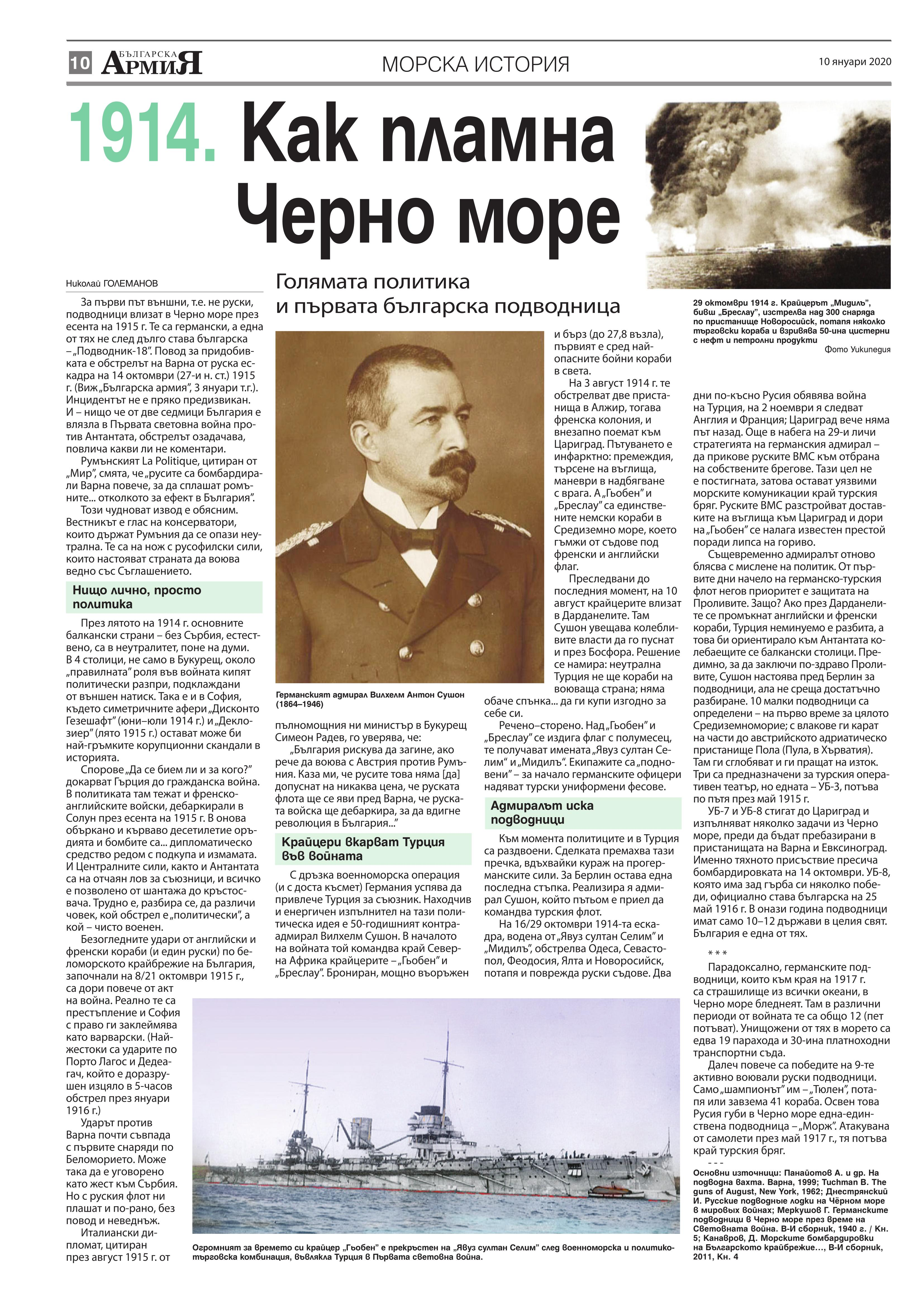 https://armymedia.bg/wp-content/uploads/2015/06/10.page1_-122.jpg