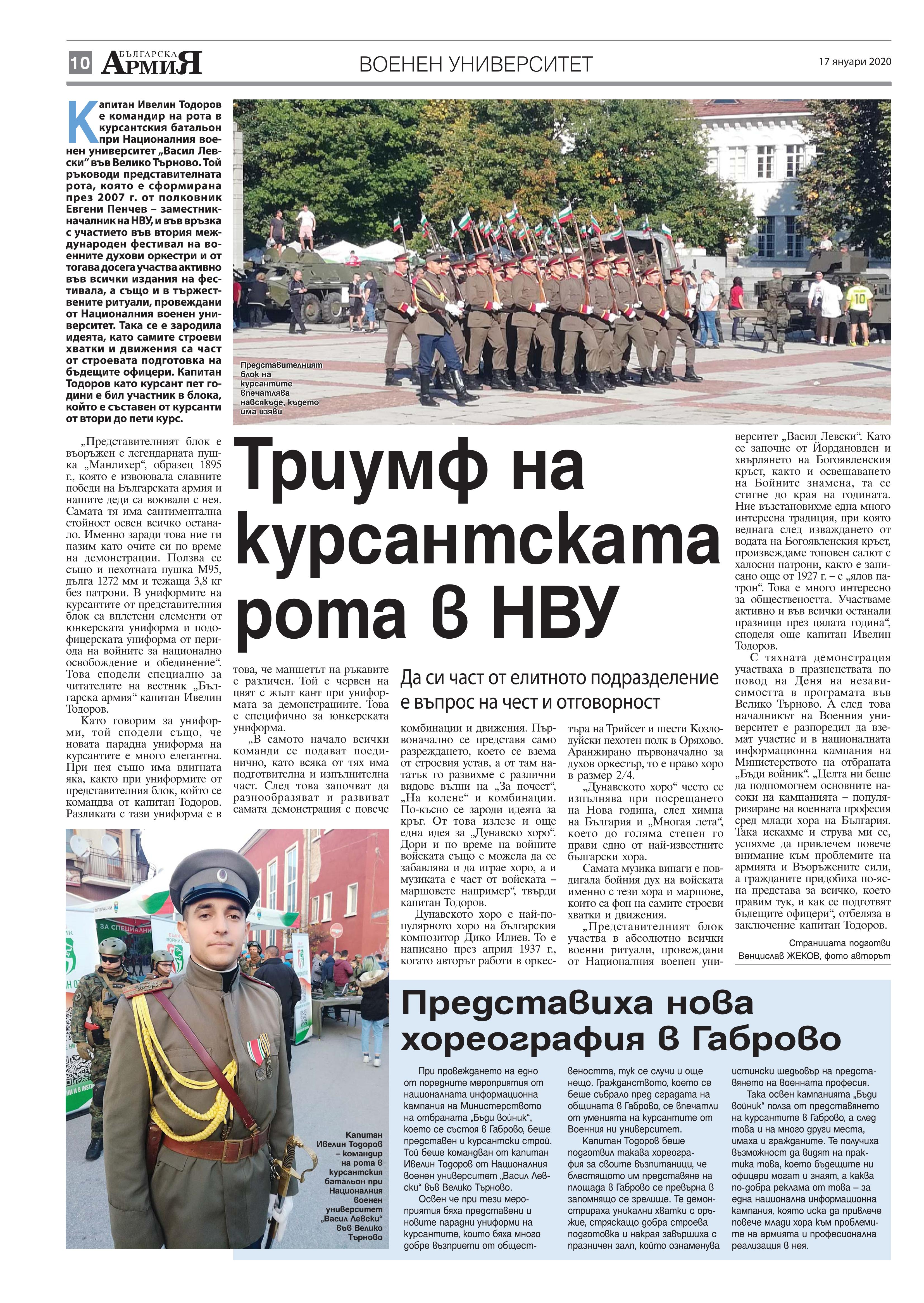 https://armymedia.bg/wp-content/uploads/2015/06/10.page1_-123.jpg