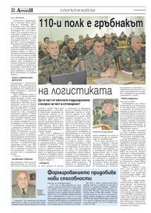 https://armymedia.bg/wp-content/uploads/2015/06/10.page1_-124-213x300.jpg