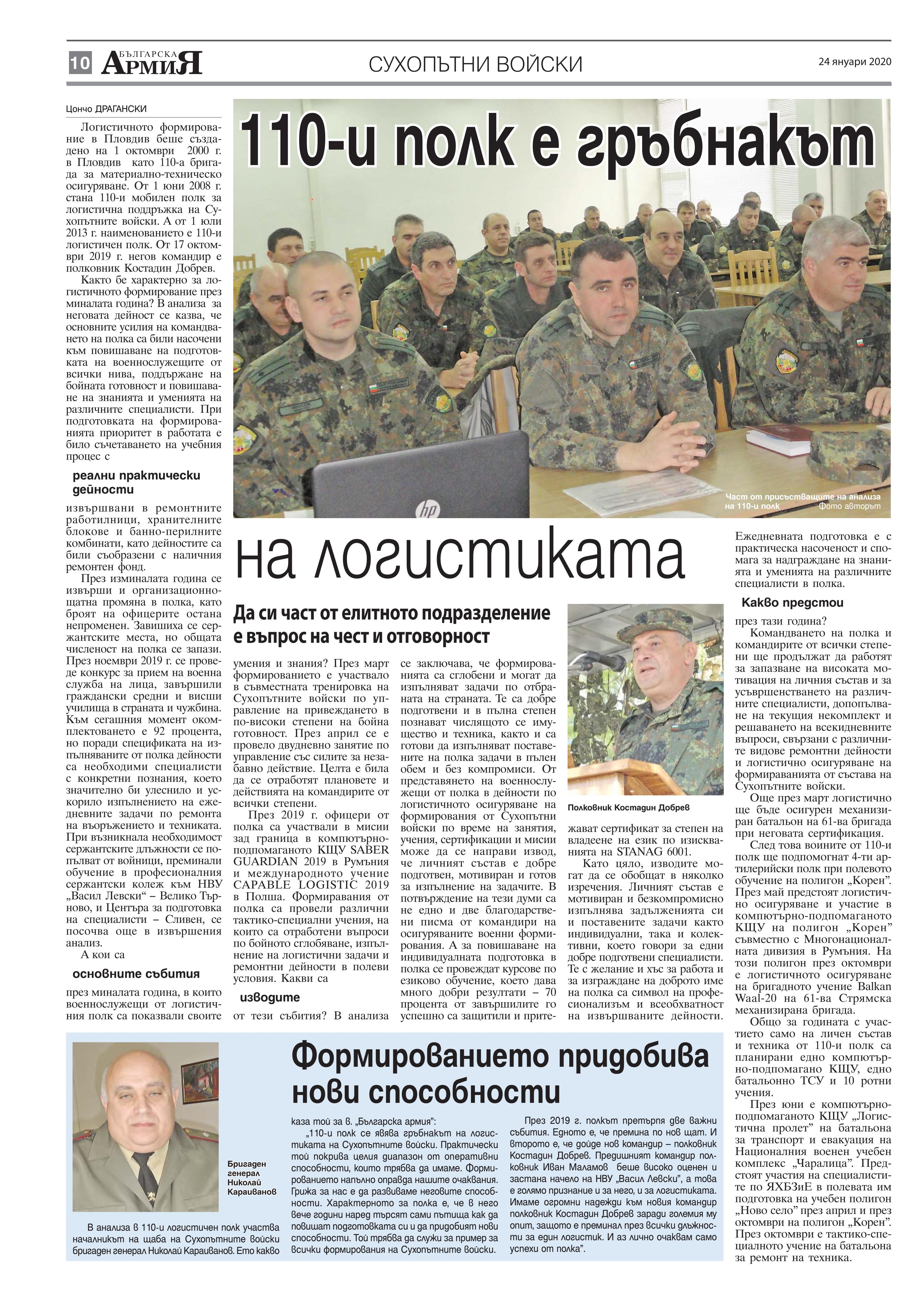 https://armymedia.bg/wp-content/uploads/2015/06/10.page1_-124.jpg