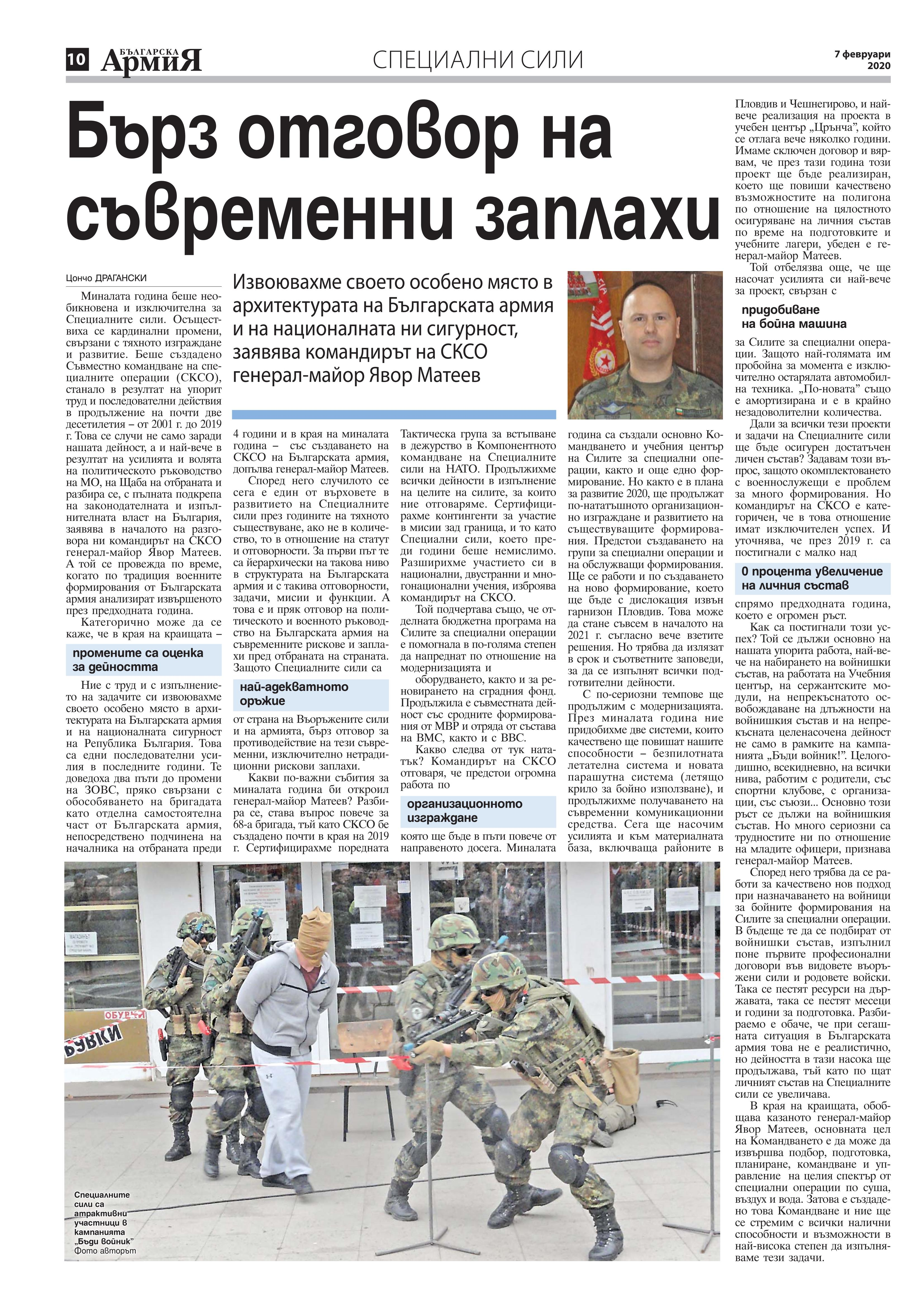 https://armymedia.bg/wp-content/uploads/2015/06/10.page1_-126.jpg