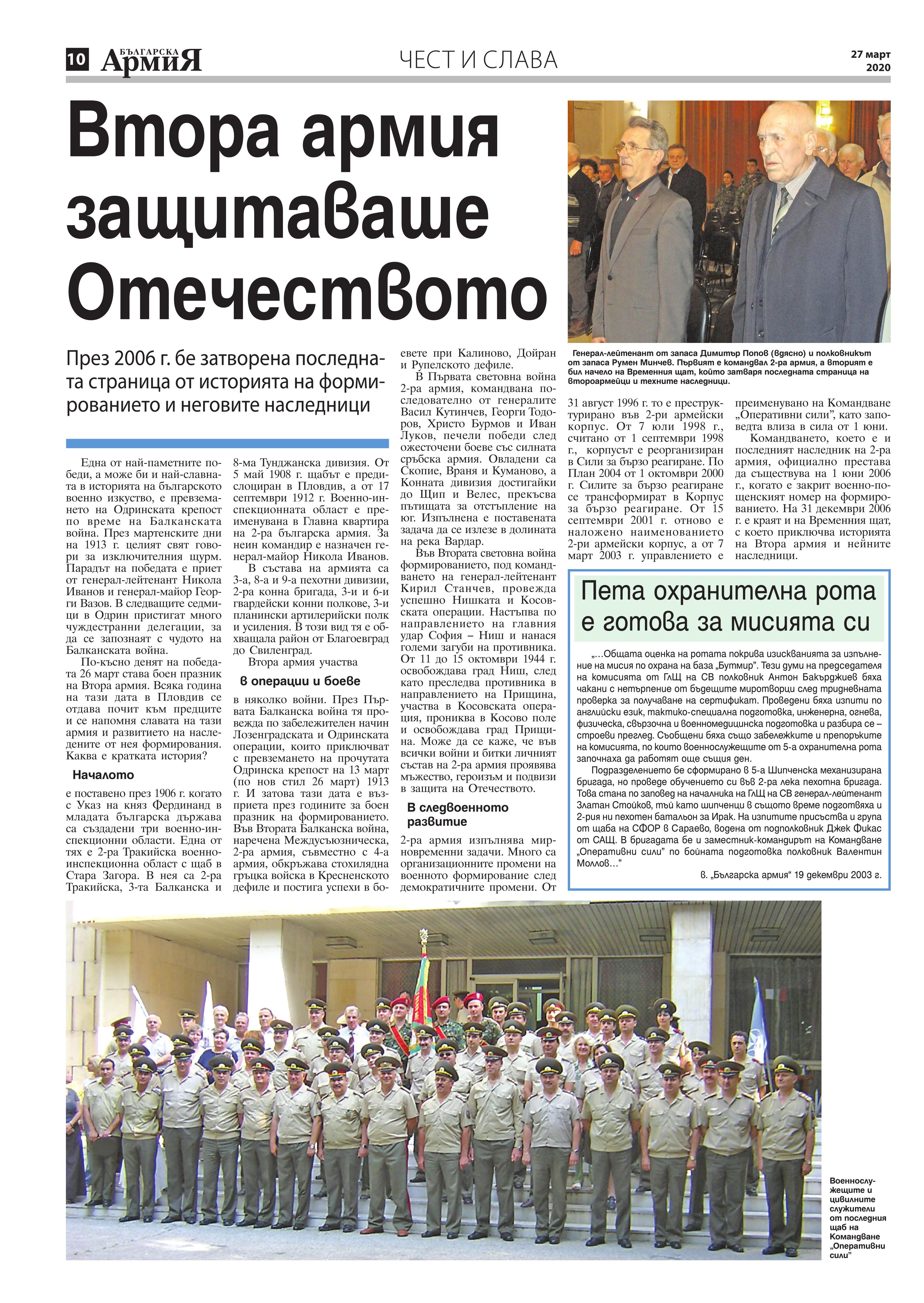 https://armymedia.bg/wp-content/uploads/2015/06/10.page1_-132.jpg