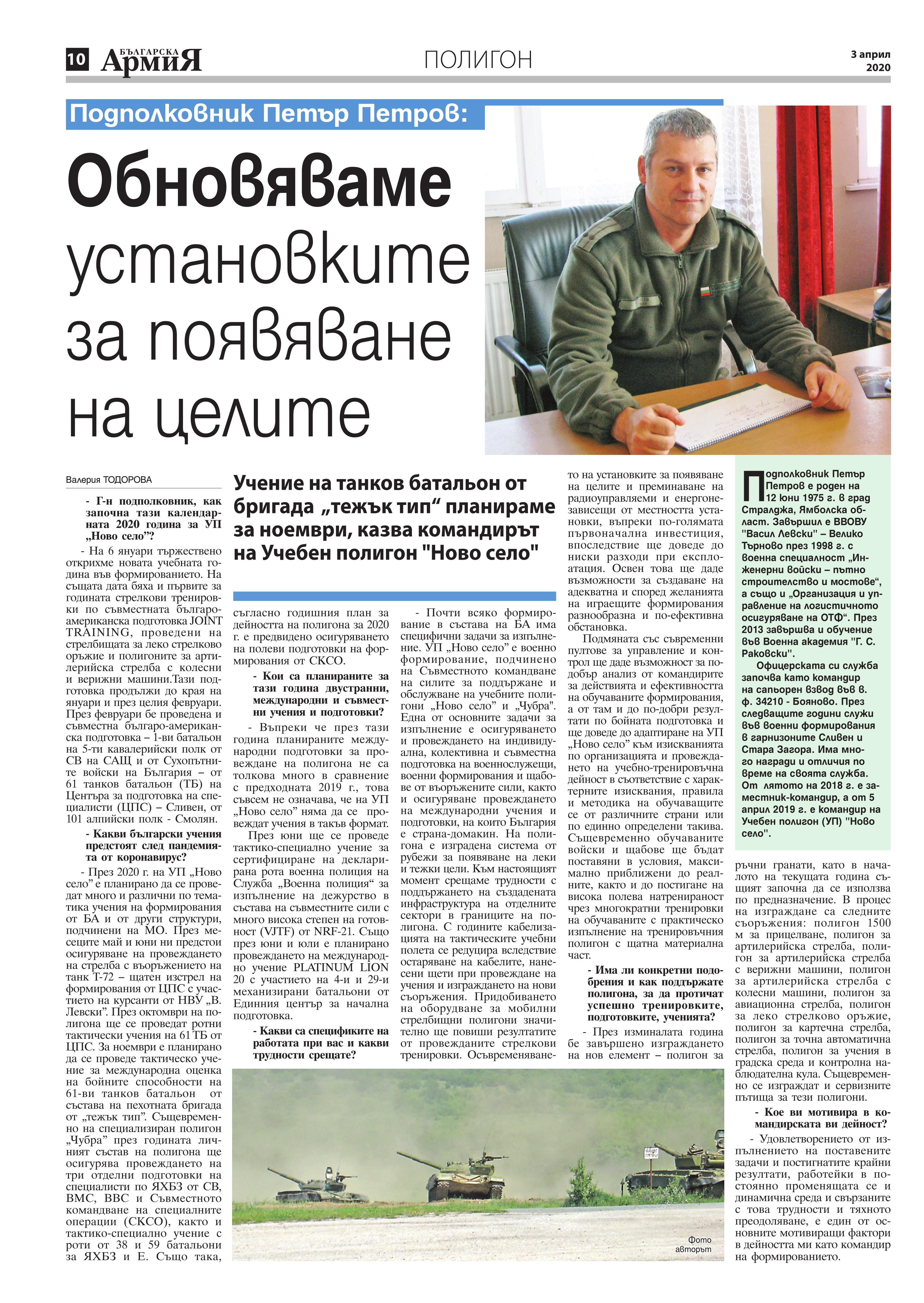https://armymedia.bg/wp-content/uploads/2015/06/10.page1_-133.jpg
