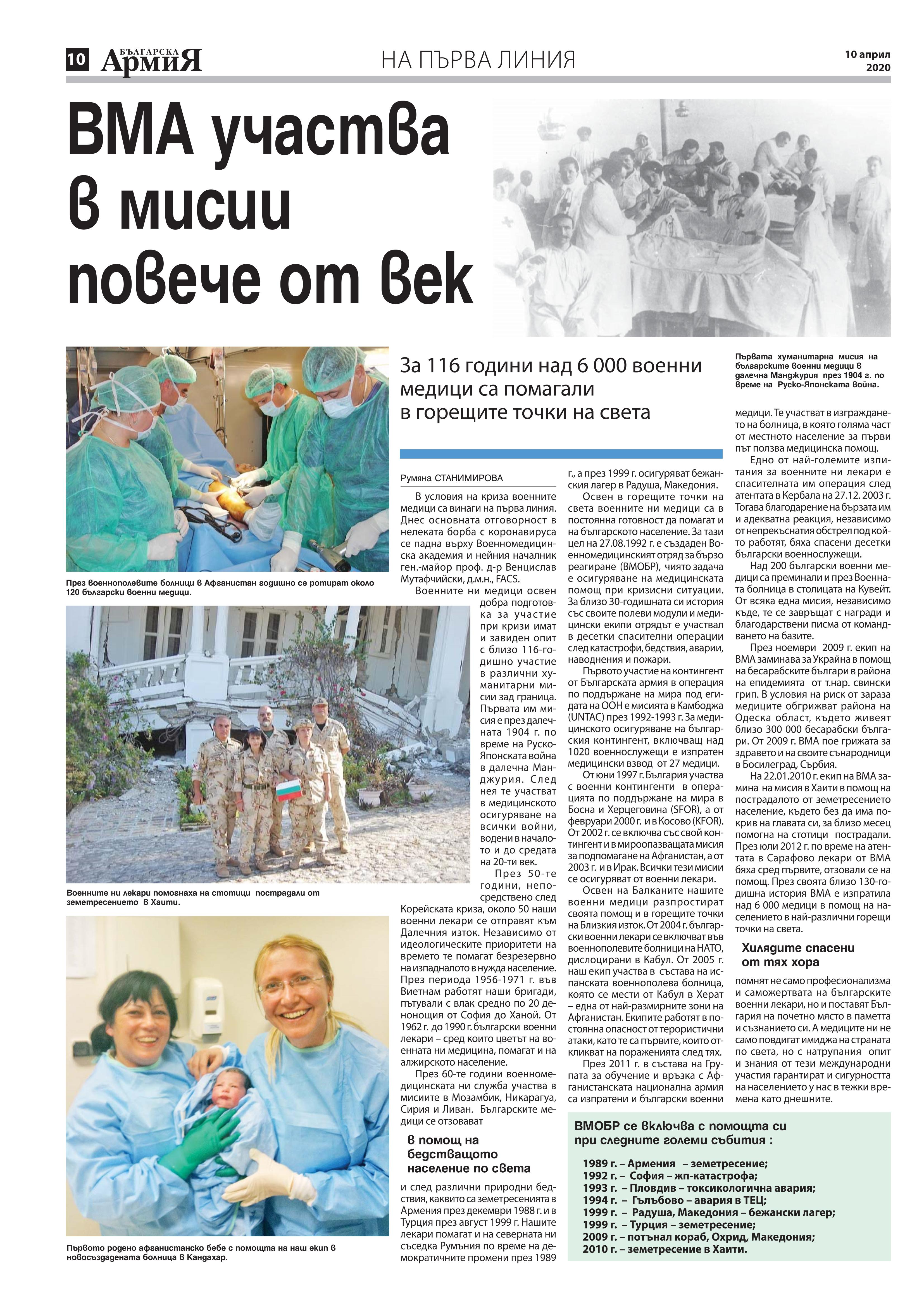 https://armymedia.bg/wp-content/uploads/2015/06/10.page1_-134.jpg