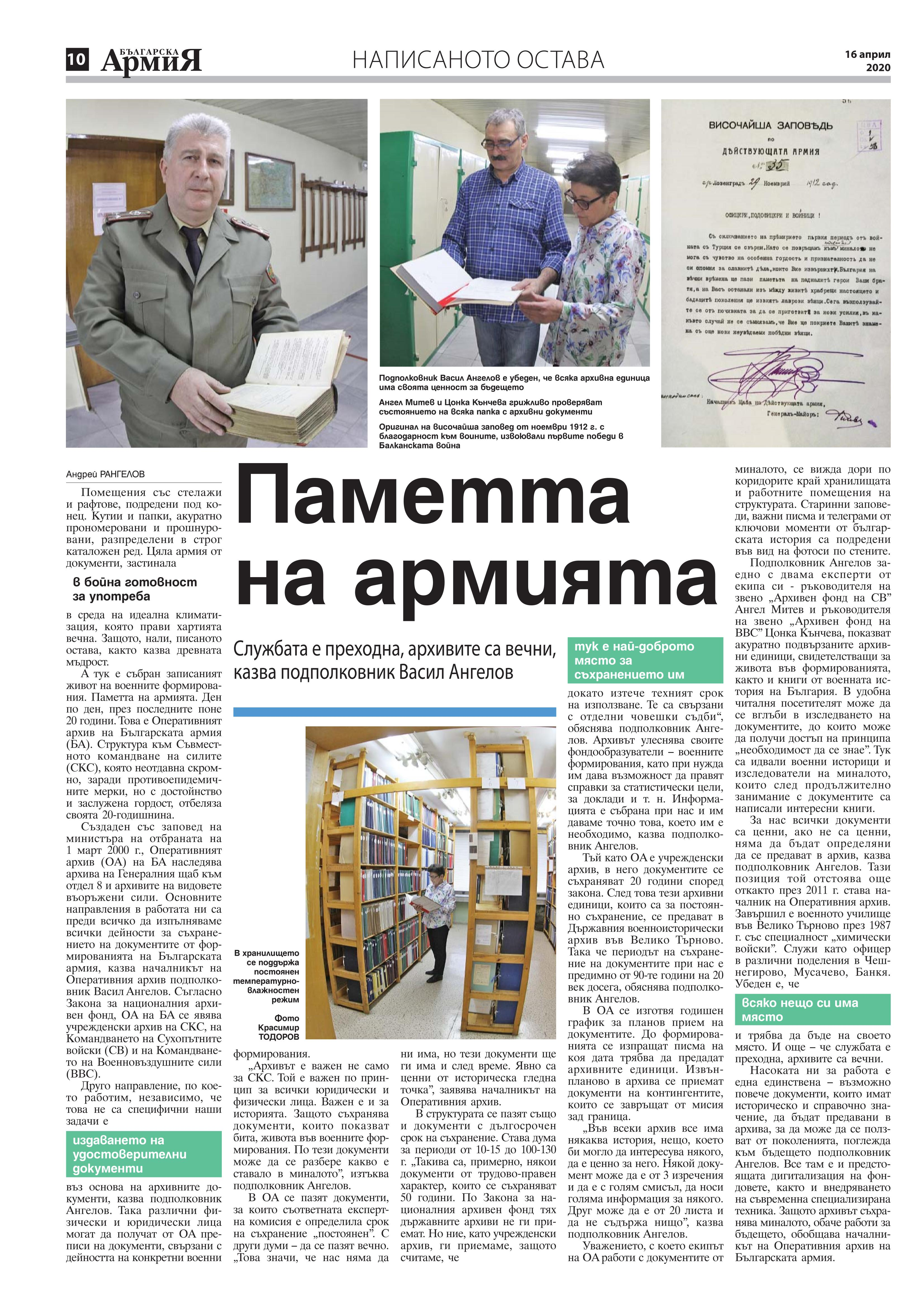 https://armymedia.bg/wp-content/uploads/2015/06/10.page1_-135.jpg