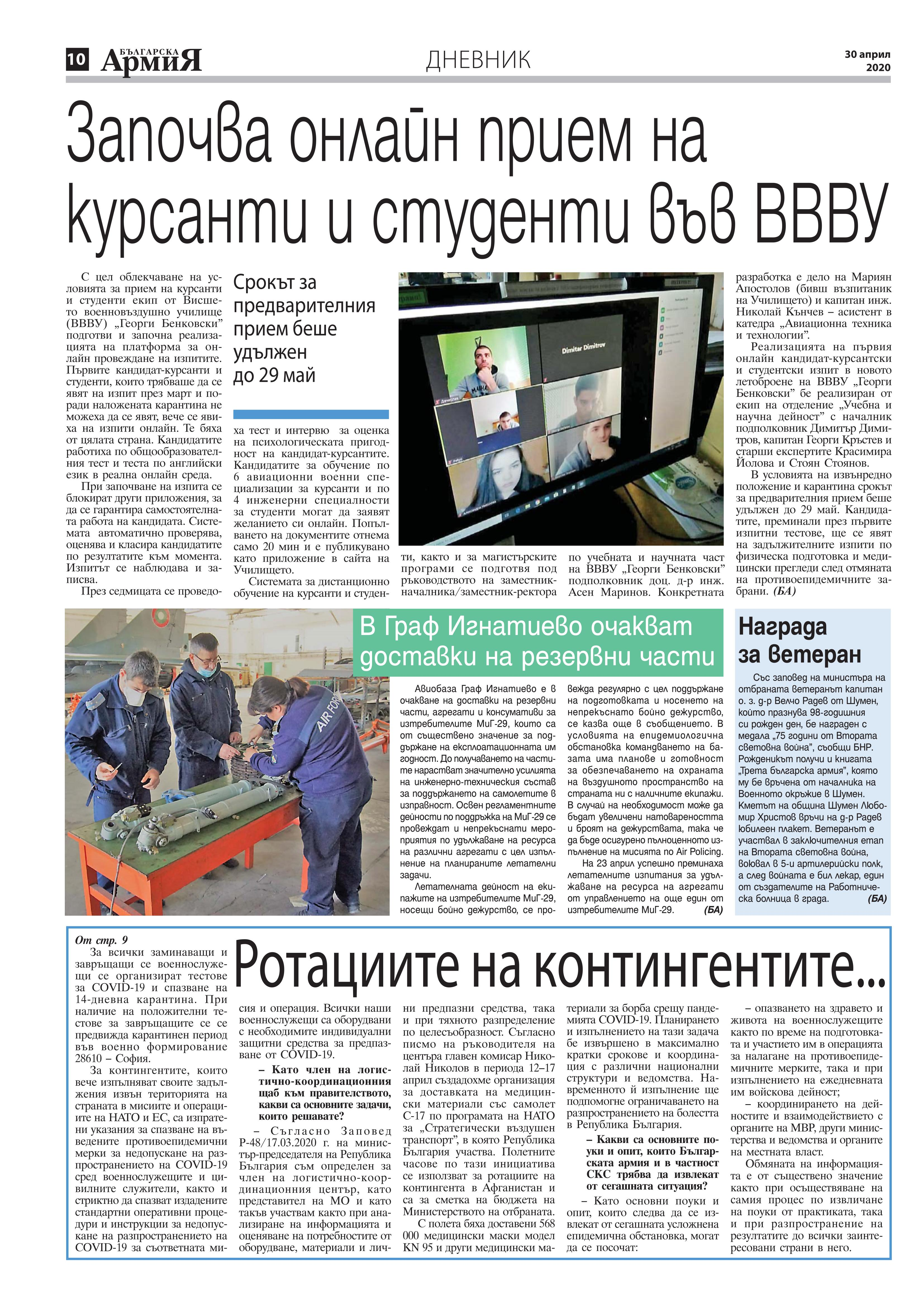 https://armymedia.bg/wp-content/uploads/2015/06/10.page1_-137.jpg